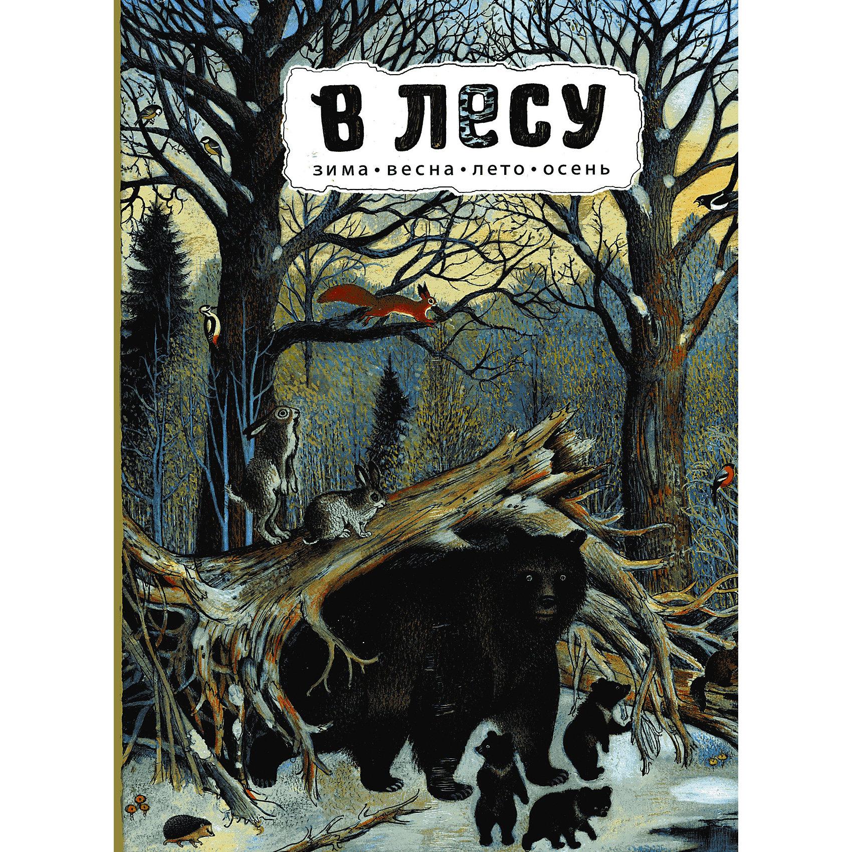В лесу, П.И. Багин
