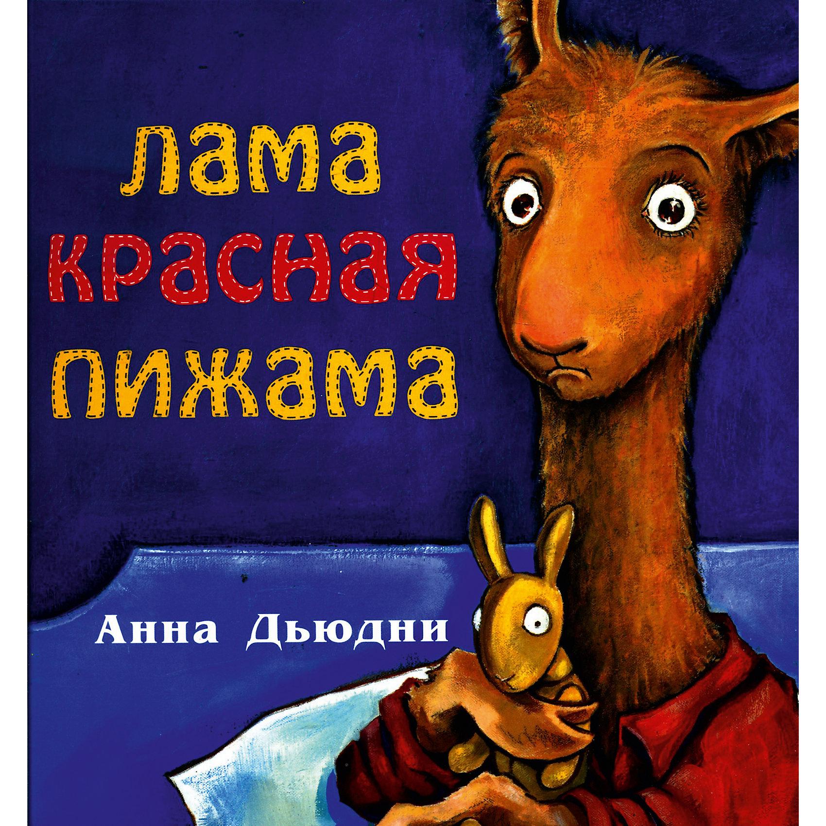Лама красная пижама, А. ДьюдниЛама красная пижама, А. Дьюдни – книга о том, что больше всего беспокоит малышей, боязнь остаться одному, желание быть с мамой постоянно.<br>Маленькая лама привыкла ложиться спать со своей мамой. Но та сегодня занялась домашними делами и оставила ламу одну. Крошка Лама не хочет лежать одна в кроватке и пытается всеми силами заманить маму обратно, а потом начинает беспокоиться. Детское воображение рисует невероятные картины. Сердечко маленькой Ламы все сильнее бьется - если мама не вернется? Но, конечно же, мама спешит на помощь своему обожаемому ребенку. Анна Дьюдни вписала в небольшой поэтический текст широкую гамму чувств - от непонятного, еле осознаваемого волнения-бурчания в животе до ужаса вселенского масштаба. Через все эти состояния проходит маленькая Лама. Книжка простыми и понятными словами объясняет поведение ребенка ему самому, учит его терпению и тому, что и у мам есть право на личное время. Чудесный стихотворный ритм, прекрасные иллюстрации помогут малышам разобраться в своих эмоциях и справиться с трудностями их детской жизни.<br><br>Дополнительная информация:<br><br>- Автор: Дьюдни Анна<br>- Художник: Дьюдни Анна<br>- Переводчик: Духанова Татьяна<br>- Издательство: Карьера Пресс, 2015 г.<br>- Серия: Книжки про крошку Ламу<br>- Тип обложки: мягкий переплет (крепление скрепкой или клеем)<br>- Иллюстрации: цветные<br>- Количество страниц: 32 (мелованная)<br>- Размер: 260x257x3 мм.<br>- Вес: 218 гр.<br><br>Книгу «Лама красная пижама», А. Дьюдни можно купить в нашем интернет-магазине.<br><br>Ширина мм: 254<br>Глубина мм: 3<br>Высота мм: 260<br>Вес г: 270<br>Возраст от месяцев: 0<br>Возраст до месяцев: 60<br>Пол: Унисекс<br>Возраст: Детский<br>SKU: 4522404
