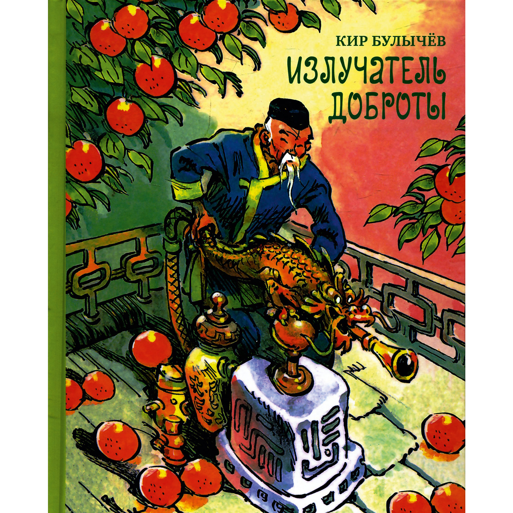 Излучатель доброты, К. БулычевИзлучатель доброты, К. Булычев – это фантастическая повесть о захватывающих приключениях Алисы и Коры Орват.<br>Излучатель доброты - повесть из цикла о приключениях всем знакомой девочки с Земли. На этот раз двенадцатилетняя Алиса Селезнева становится участником настоящей детективной истории. Вместе с Корой Орват - героиней другого булычевского цикла - Алиса расследует таинственное похищение столетнего ученого-физика, пропавшего накануне своего юбилея. Ученый этот разработал уникальный прибор - излучатель доброты, - позволяющий концентрированным добром воздействовать на растения, а, возможно, и на человека. Но вот профессор исчез, прибор уничтожен, и разобраться в причинах всего этого под силу только Алисе… Для среднего школьного возраста.<br><br>Дополнительная информация:<br><br>- Автор: Булычев Кир<br>- Художник: Мигунов Евгений Тихонович<br>- Редактор: Мещеряков Вадим Юрьевич<br>- Издательство: ИД Мещерякова, 2015 г.<br>- Серия: БИСС<br>- Тип обложки: 7Б - твердая (плотная бумага или картон)<br>- Иллюстрации: черно-белые<br>- Количество страниц: 160 (офсет)<br>- Размер: 220x170x18 мм.<br>- Вес: 424 гр.<br><br>Книгу «Излучатель доброты», К. Булычев можно купить в нашем интернет-магазине.<br><br>Ширина мм: 171<br>Глубина мм: 14<br>Высота мм: 222<br>Вес г: 500<br>Возраст от месяцев: 72<br>Возраст до месяцев: 144<br>Пол: Унисекс<br>Возраст: Детский<br>SKU: 4522405