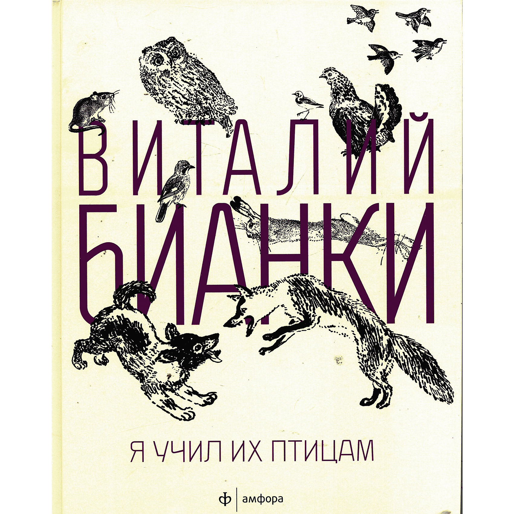Я учил их птицам, В.В, Бианки