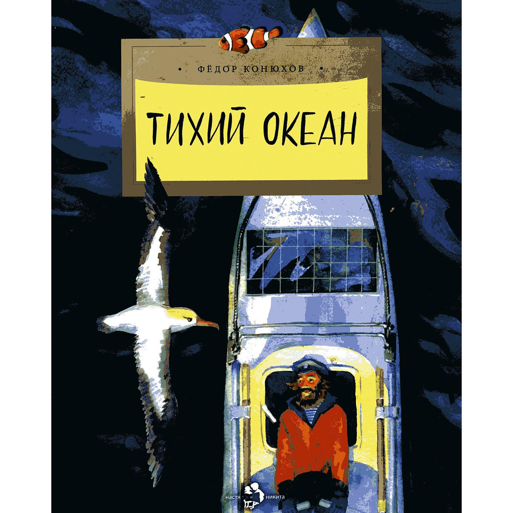 Тихий океан, Ф. КонюховТихий океан, Ф. Конюхов - это книга, путешествие по просторам огромного Тихого океана, который на самом деле совсем не тихий.<br>Что таят в себе морские глубины? Почему Тихий океан на деле совсем не тихий? Что станет с кораллом, если вытащить его из воды? Под водой сокрыто множество загадок, которые так интересны детям, а книга Федора Конюхова «Тихий океан» даст малышам развернутые и доступные ответы на многие из них. Автор образно рассказывает о тайфунах и цунами, о подводных обитателях и об устройстве весельной лодки, на которой он в одиночку переплыл Тихий океан. И разве могут дети не поверить такому опытному и отважному путешественнику? Многочисленные акварельные иллюстрации Артема Безменова не только дополняют повествование, но и передают таинственную, влекущую, необъяснимую красоту океана.<br><br>Дополнительная информация:<br><br>- Автор: Конюхов Федор<br>- Художник: Безменов Артем<br>- Редактор: Ткаченко Александр<br>- Издательство: Настя и Никита, 2015 г.<br>- Тип обложки: мягкий переплет (крепление скрепкой или клеем)<br>- Иллюстрации: цветные<br>- Количество страниц: 24 (офсет)<br>- Размер: 270x210x3 мм.<br>- Вес: 94 гр.<br><br>Книгу «Тихий океан», Ф. Конюхов можно купить в нашем интернет-магазине.<br><br>Ширина мм: 209<br>Глубина мм: 2<br>Высота мм: 269<br>Вес г: 150<br>Возраст от месяцев: 72<br>Возраст до месяцев: 96<br>Пол: Унисекс<br>Возраст: Детский<br>SKU: 4522424