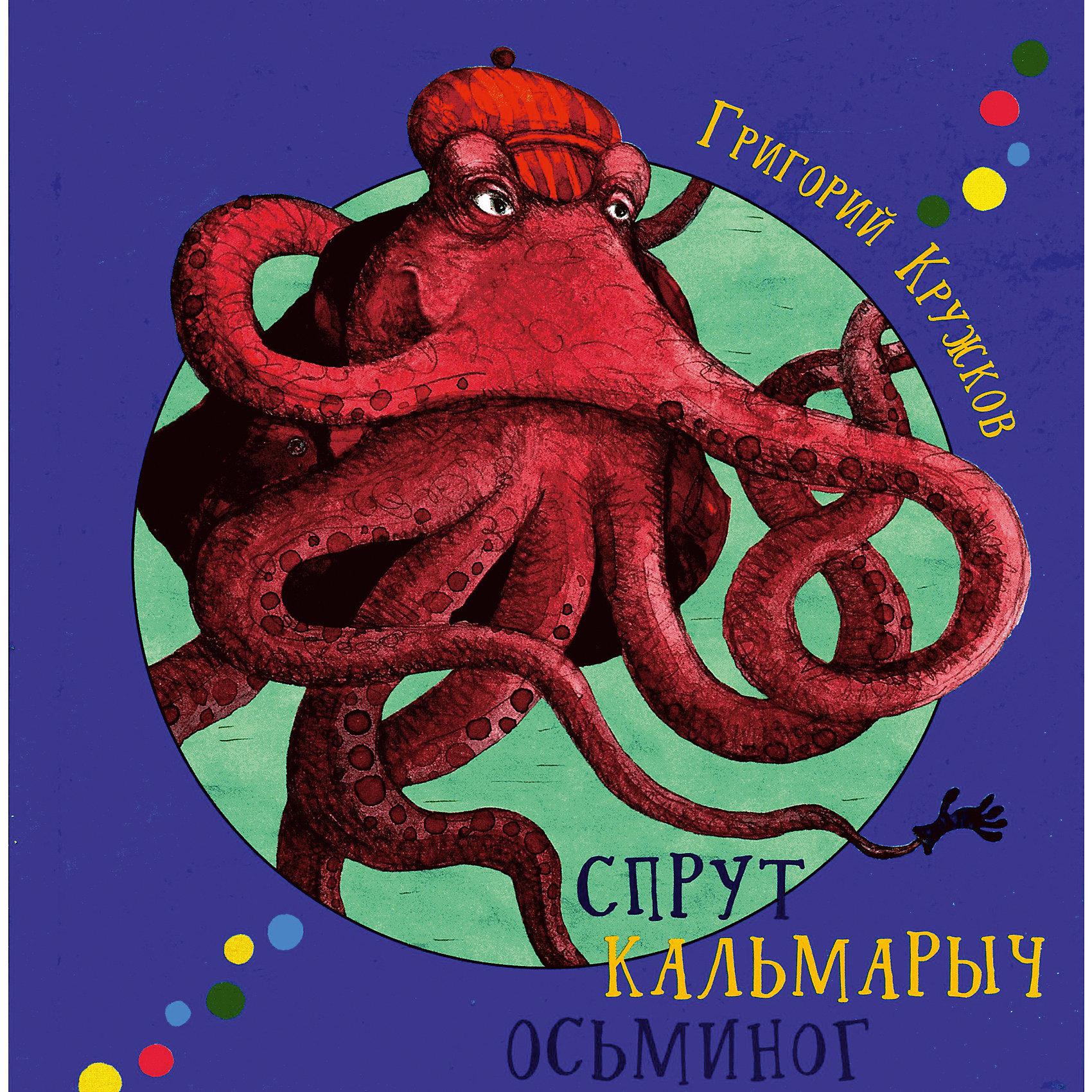 Октопус Спрут Кальмарыч Осьминог, Г. Кружков самаров с спрут