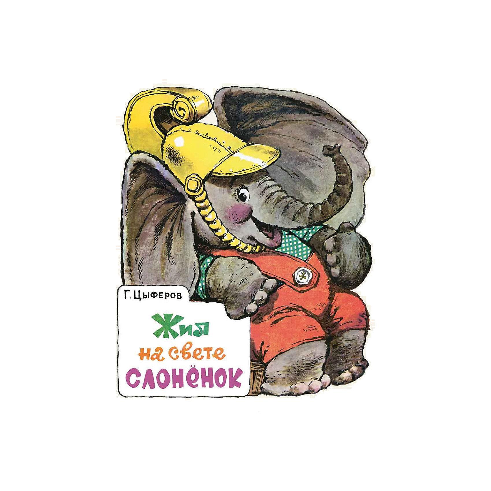 Жил на свете слоненок, Г. ЦыферовЖил на свете слоненок, Г. Цыферов - эта красочно иллюстрированная книга станет любимой книгой вашего малыша.<br>Добрая сказка Геннадия Цыферова расскажет малышам о том, что у каждого есть своё призвание. Чтобы понять, кем ты хочешь быть, нужно просто прислушаться к себе - и всё получится! А выразительные и красочные рисунки Тамары Зебровой сделают чтение ещё более увлекательным и приятным.<br><br>Дополнительная информация:<br><br>- Автор: Цыферов Геннадий Михайлович<br>- Художник: Зеброва Тамара<br>- Издательство: Речь, 2015 г.<br>- Серия: Любимая мамина книжка<br>- Тип обложки: мягкий переплет (крепление скрепкой или клеем)<br>- Иллюстрации: цветные<br>- Количество страниц: 16 (офсет)<br>- Размер: 260x200x2 мм.<br>- Вес: 86 гр.<br><br>Книгу «Жил на свете слоненок», Г. Цыферов можно купить в нашем интернет-магазине.<br><br>Ширина мм: 200<br>Глубина мм: 2<br>Высота мм: 260<br>Вес г: 110<br>Возраст от месяцев: 0<br>Возраст до месяцев: 72<br>Пол: Унисекс<br>Возраст: Детский<br>SKU: 4522430