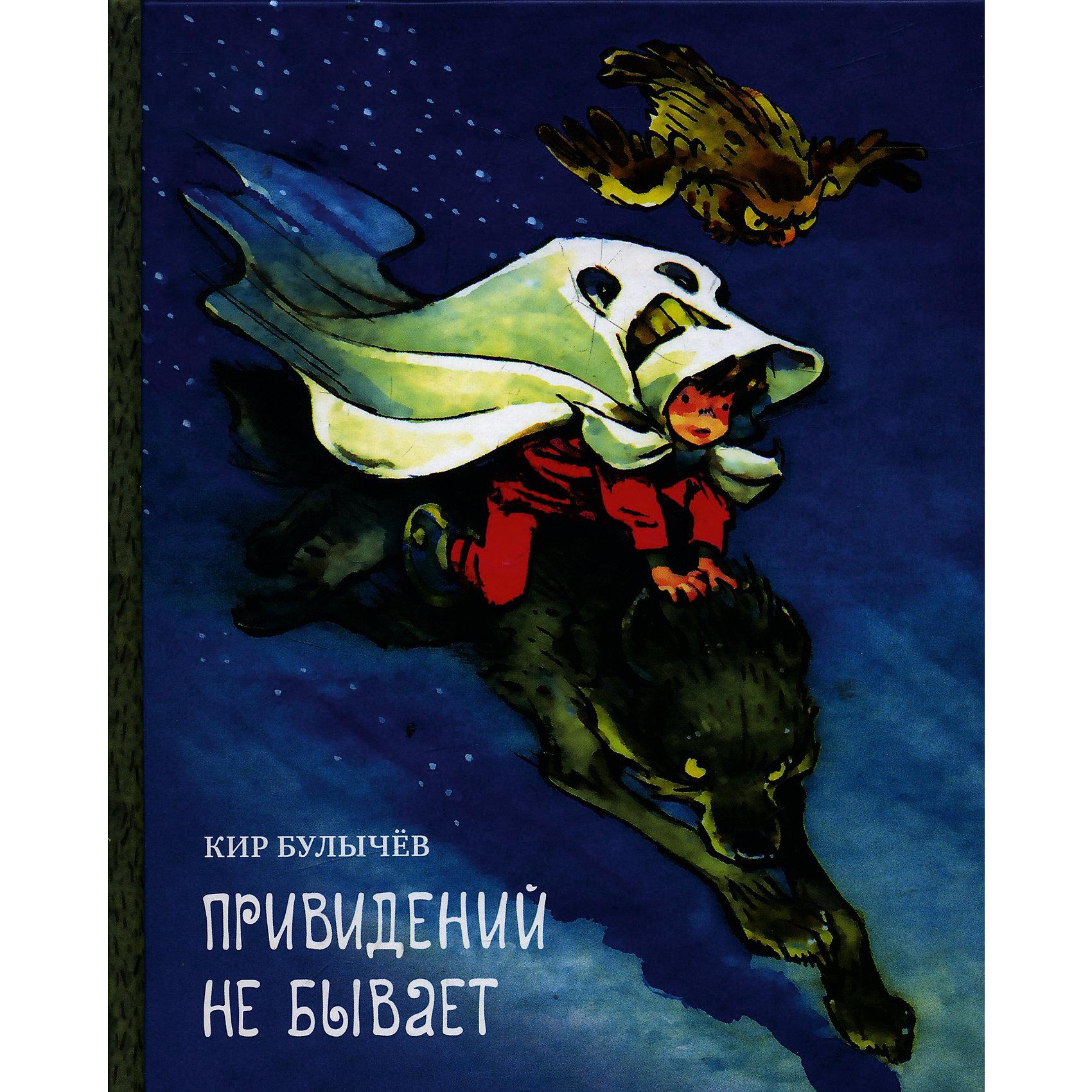Привидений не бывает, К, Булычев