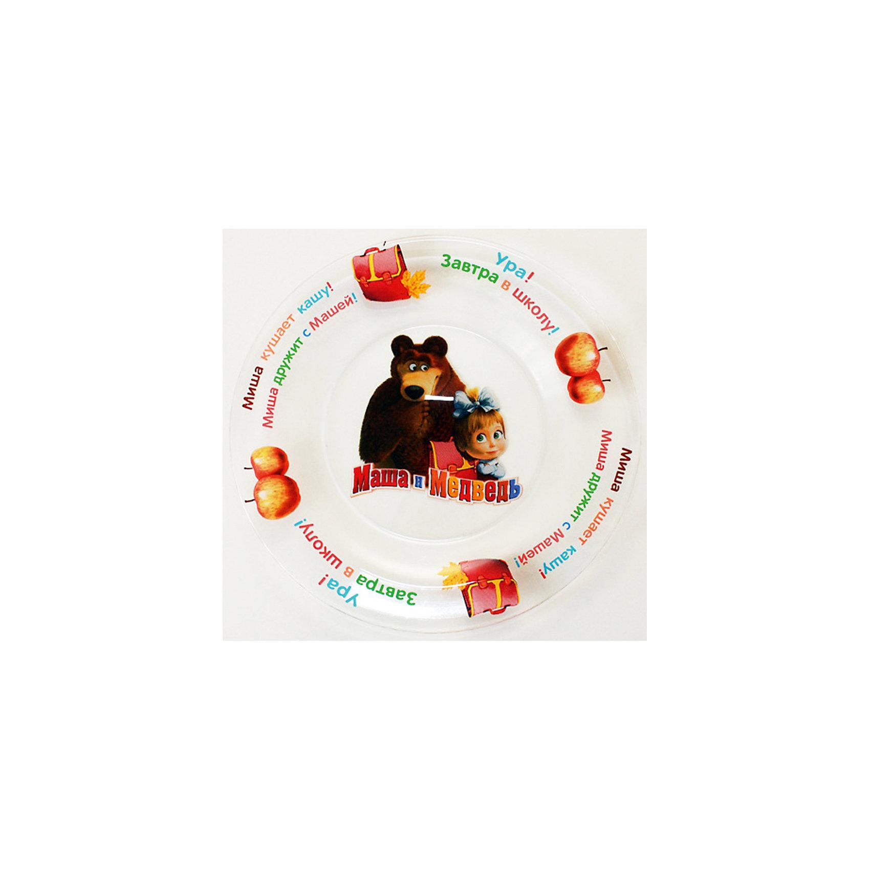 Тарелка Школьная (стекло, диаметр 20 см), Маша и МедведьЗавтракать, обедать, ужинать с любимыми героями - приятнее и вкуснее! Тарелка с изображениями персонажей мультфильма Маша и Медведь обязательно понравится ребенку. Изделие выполнено из ударопрочного стекла, раскрашено устойчивыми экологичными красителями безопасными для детей. Прекрасный вариант для подарка на любой праздник! <br><br>Дополнительная информация:<br><br>- Материал: стекло.<br>- Размер: d - 20 см. <br>- Подходит для СВЧ.<br>- Можно мыть в посудомоечной машине.<br><br>Тарелку Школьную (стекло, диаметр 20 см), Маша и Медведь, можно купить в нашем магазине.<br><br>Ширина мм: 200<br>Глубина мм: 200<br>Высота мм: 20<br>Вес г: 250<br>Возраст от месяцев: 36<br>Возраст до месяцев: 108<br>Пол: Унисекс<br>Возраст: Детский<br>SKU: 4536271