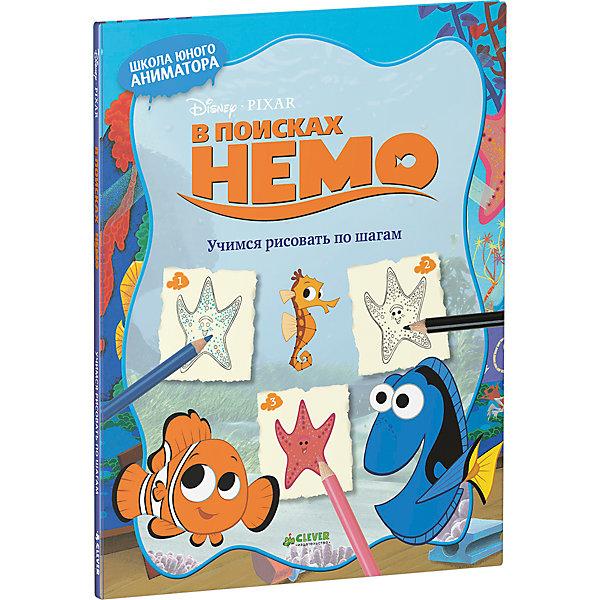 Учимся рисовать по шагам В поисках НемоРаскраски по номерам<br>Чудесная книга-рисовалка В поисках Немо откроет Вам все секреты художников-аниматоров волшебного мира Disney и Disney/Pixar. Следуя простым и понятным пошаговым инструкциям, Вы с лёгкостью научитесь рисовать своих любимых героев - проказника Немо, его заботливого папу Марлина, смешную рыбку Дори, а также обитателей аквариума - добряка Жабра, пугливого Пузыря, забавных Булька и Грота и многих других. Подробная инструкция и схемы рисования помогут с успехом выполнить задуманное. Альбом прекрасно развивает фантазию и воображение, внимание, усидчивость и мелкую моторику.<br><br>Дополнительная информация:<br><br>- Серия: Disney. Учимся рисовать.  <br>- Переплет: мягкая обложка.<br>- Иллюстрации: черно-белые + цветные.<br>- Объем: 64 стр. <br>- Размер: 28 x 21,5 x 0,6 см.<br>- Вес: 0,266 кг. <br><br>Книгу Учимся рисовать по шагам В поисках Немо, Клевер Медиа Групп, можно купить в нашем интернет-магазине.<br>Ширина мм: 280; Глубина мм: 210; Высота мм: 8; Вес г: 140; Возраст от месяцев: 48; Возраст до месяцев: 72; Пол: Унисекс; Возраст: Детский; SKU: 4544922;