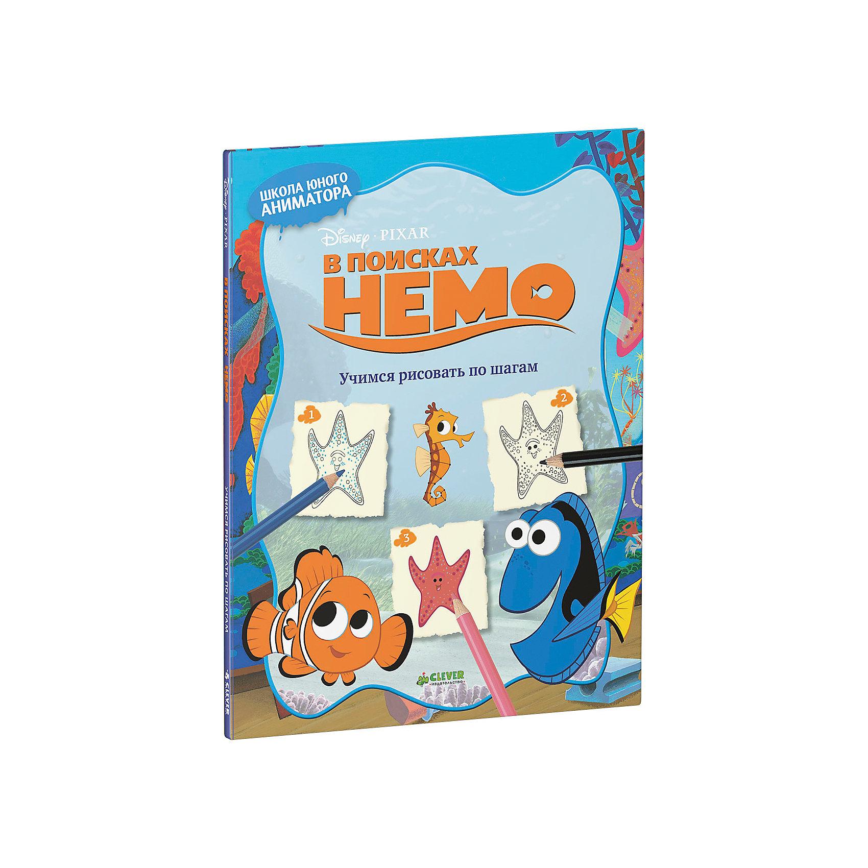 Учимся рисовать по шагам В поисках НемоCLEVER (КЛЕВЕР)<br>Чудесная книга-рисовалка В поисках Немо откроет Вам все секреты художников-аниматоров волшебного мира Disney и Disney/Pixar. Следуя простым и понятным пошаговым инструкциям, Вы с лёгкостью научитесь рисовать своих любимых героев - проказника Немо, его заботливого папу Марлина, смешную рыбку Дори, а также обитателей аквариума - добряка Жабра, пугливого Пузыря, забавных Булька и Грота и многих других. Подробная инструкция и схемы рисования помогут с успехом выполнить задуманное. Альбом прекрасно развивает фантазию и воображение, внимание, усидчивость и мелкую моторику.<br><br>Дополнительная информация:<br><br>- Серия: Disney. Учимся рисовать.  <br>- Переплет: мягкая обложка.<br>- Иллюстрации: черно-белые + цветные.<br>- Объем: 64 стр. <br>- Размер: 28 x 21,5 x 0,6 см.<br>- Вес: 0,266 кг. <br><br>Книгу Учимся рисовать по шагам В поисках Немо, Клевер Медиа Групп, можно купить в нашем интернет-магазине.<br><br>Ширина мм: 280<br>Глубина мм: 210<br>Высота мм: 8<br>Вес г: 140<br>Возраст от месяцев: 48<br>Возраст до месяцев: 72<br>Пол: Унисекс<br>Возраст: Детский<br>SKU: 4544922