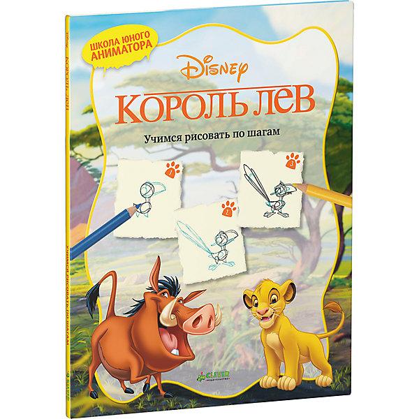 Учимся рисовать по шагам Король ЛевКороль Лев<br>Чудесная книга-рисовалка Король Лев откроет Вам все секреты художников-аниматоров волшебного мира Disney и Disney/Pixar. Следуя простым и понятным пошаговым инструкциям, Вы с лёгкостью научитесь рисовать своих любимых героев - забавного львёнка Симбу, коварного Шрама, весельчаков Пумбу и Тимона и многих-многих других персонажей. Подробная инструкция и схемы рисования помогут с успехом выполнить задуманное. Альбом прекрасно развивает фантазию и воображение, внимание, усидчивость и мелкую моторику.<br><br>Дополнительная информация:<br><br>- Серия: Disney. Учимся рисовать.  <br>- Переплет: мягкая обложка.<br>- Иллюстрации: черно-белые + цветные.<br>- Объем: 64 стр. <br>- Размер: 28 x 21,5 x 0,6 см.<br>- Вес: 0,266 кг. <br><br>Книгу Учимся рисовать по шагам Король Лев, Клевер Медиа Групп, можно купить в нашем интернет-магазине.<br><br>Ширина мм: 280<br>Глубина мм: 210<br>Высота мм: 8<br>Вес г: 140<br>Возраст от месяцев: 48<br>Возраст до месяцев: 72<br>Пол: Унисекс<br>Возраст: Детский<br>SKU: 4544923