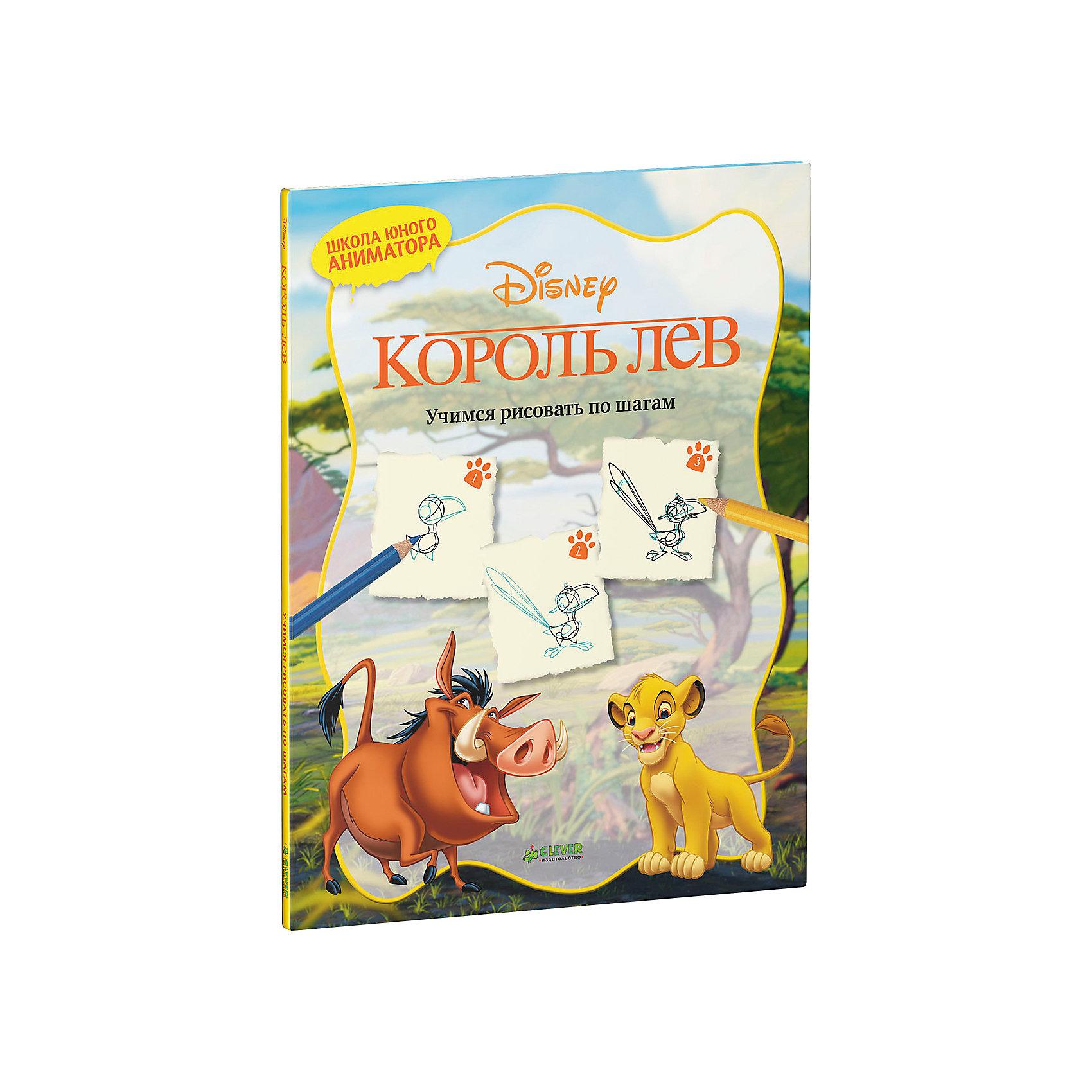 Учимся рисовать по шагам Король ЛевКниги для развития творческих навыков<br>Чудесная книга-рисовалка Король Лев откроет Вам все секреты художников-аниматоров волшебного мира Disney и Disney/Pixar. Следуя простым и понятным пошаговым инструкциям, Вы с лёгкостью научитесь рисовать своих любимых героев - забавного львёнка Симбу, коварного Шрама, весельчаков Пумбу и Тимона и многих-многих других персонажей. Подробная инструкция и схемы рисования помогут с успехом выполнить задуманное. Альбом прекрасно развивает фантазию и воображение, внимание, усидчивость и мелкую моторику.<br><br>Дополнительная информация:<br><br>- Серия: Disney. Учимся рисовать.  <br>- Переплет: мягкая обложка.<br>- Иллюстрации: черно-белые + цветные.<br>- Объем: 64 стр. <br>- Размер: 28 x 21,5 x 0,6 см.<br>- Вес: 0,266 кг. <br><br>Книгу Учимся рисовать по шагам Король Лев, Клевер Медиа Групп, можно купить в нашем интернет-магазине.<br><br>Ширина мм: 280<br>Глубина мм: 210<br>Высота мм: 8<br>Вес г: 140<br>Возраст от месяцев: 48<br>Возраст до месяцев: 72<br>Пол: Унисекс<br>Возраст: Детский<br>SKU: 4544923