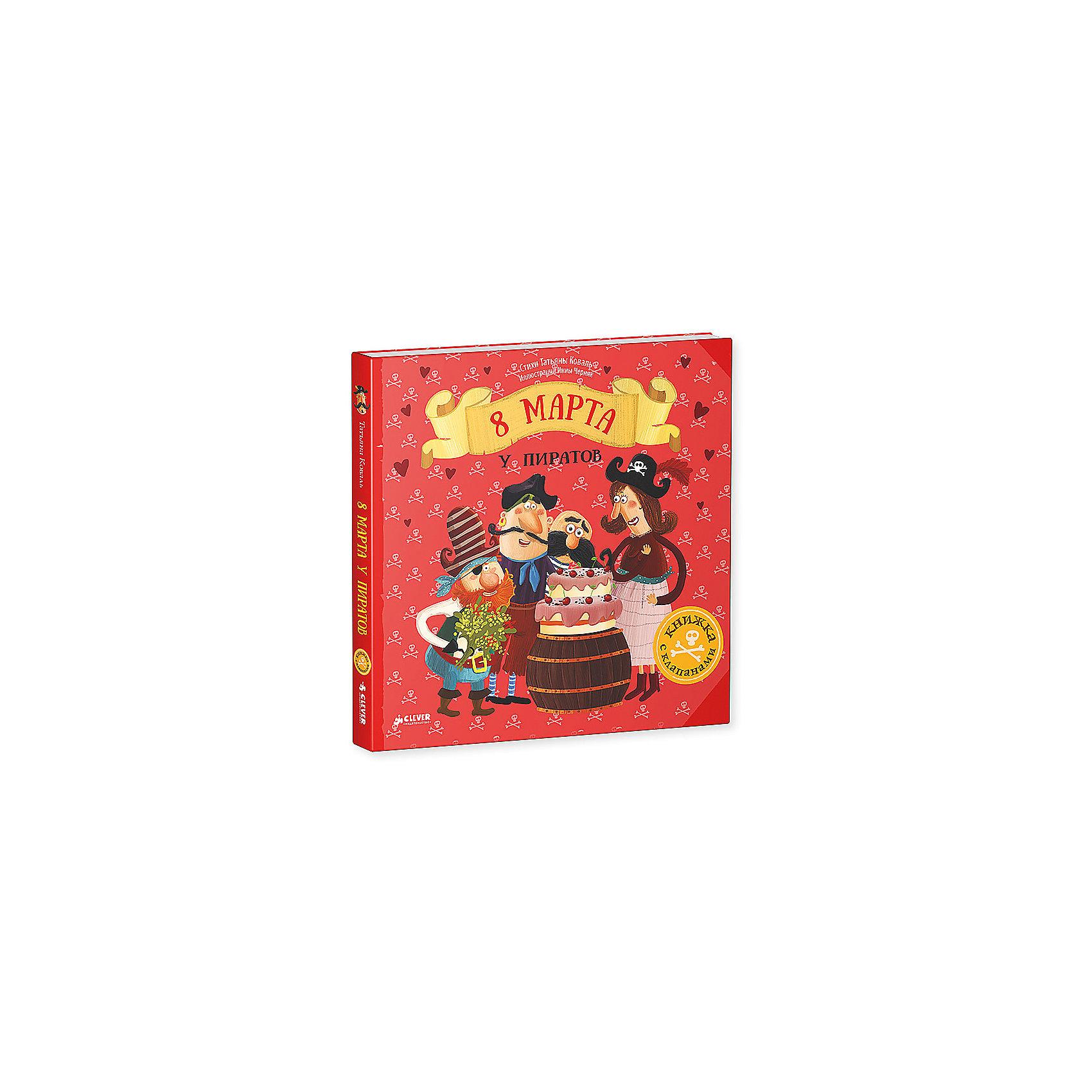 Книга 8 Марта у пиратовКнига 8 Марта у пиратов - это забавная история в стихах, которая развеселит Вашего малыша и подарит ему хорошее настроение. Однажды <br><br>Узнали пираты, что за океаном<br>Есть праздник, который им кажется странным:<br>Когда все мужчины всем бабушкам, мамам,<br>Подружкам, сестричкам - всем-всем милым дамам<br>Подарки готовят, и дарят букеты,<br>И моют посуду, и жарят котлеты.<br>И так, безо всяких особых причин, они превращаются в супермужчин! <br><br>В книжке множество красочных смешных картинок, которые хочется рассматривать во всех подробностях, и клапаны, под которыми спрятаны сюрпризы. Для детей 3-5 лет.<br><br>Дополнительная информация:<br><br>- Серия: Книжки с клапанами.<br>- Автор: Татьяна Коваль.<br>- Художник: Инна Черняк.<br>- Переплет: твердая.<br>- Иллюстрации: цветные.<br>- Объем: 14 стр. (картон). <br>- Размер: 24,5 x 24,5 x 1,5 см.<br>- Вес: 0,558 кг. <br><br>Книгу 8 Марта у пиратов, Клевер Медиа Групп, можно купить в нашем интернет-магазине.<br><br>Ширина мм: 240<br>Глубина мм: 240<br>Высота мм: 15<br>Вес г: 552<br>Возраст от месяцев: 48<br>Возраст до месяцев: 72<br>Пол: Унисекс<br>Возраст: Детский<br>SKU: 4544933