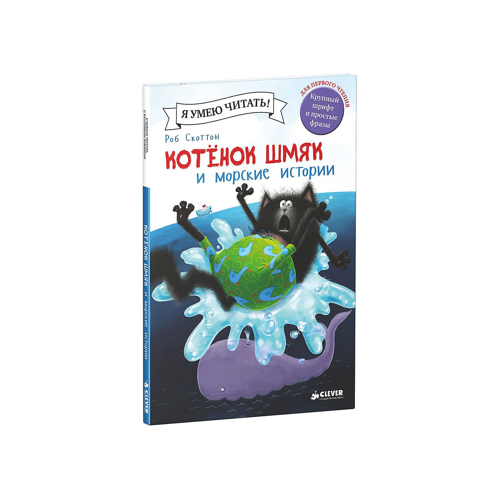 Clever Книга Котенок Шмяк и морские истории, Роб Скоттон