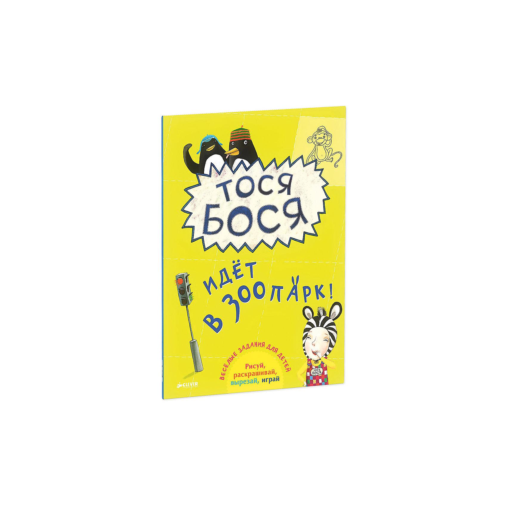 Книга с заданиями Тося-Бося идёт в зоопаркТесты и задания<br>Тося-Бося идёт в зоопарк - яркая красочная раскраска, которая порадует Вас и ваших детей весёлыми и интересными заданиями - разнообразными лабиринтами, вырезалками, весёлыми играми-ходилками и раскрасками. Милая и непоседливая упрямица Тося-Бося с первой книги полюбилась юным читателям и их родителям. На этот раз она отправляется в зоопарк, и мы приглашаем вас присоединиться к ней! Также Вы познакомитесь с обитателями зоопарка и узнаете правила дорожного движения. Развивайте фантазию, творческие способности и познавайте мир вместе с Тосей-Босей! Для детей 3-7 лет.<br><br>Дополнительная информация:<br><br>- Автор: Лина Жутауте.<br>- Художник: Лина Жутауте.<br>- Серия: Новая детская серия.  <br>- Переплет: мягкая обложка.<br>- Иллюстрации: цветные.<br>- Объем: 48 стр. <br>- Размер: 29,5 x 21,5 x 0,6 см.<br>- Вес: 0,288 кг. <br><br>Книгу с заданиями Тося-Бося идёт в зоопарк, Клевер Медиа Групп, можно купить в нашем интернет-магазине.<br><br>Ширина мм: 215<br>Глубина мм: 296<br>Высота мм: 8<br>Вес г: 288<br>Возраст от месяцев: 48<br>Возраст до месяцев: 72<br>Пол: Унисекс<br>Возраст: Детский<br>SKU: 4544940