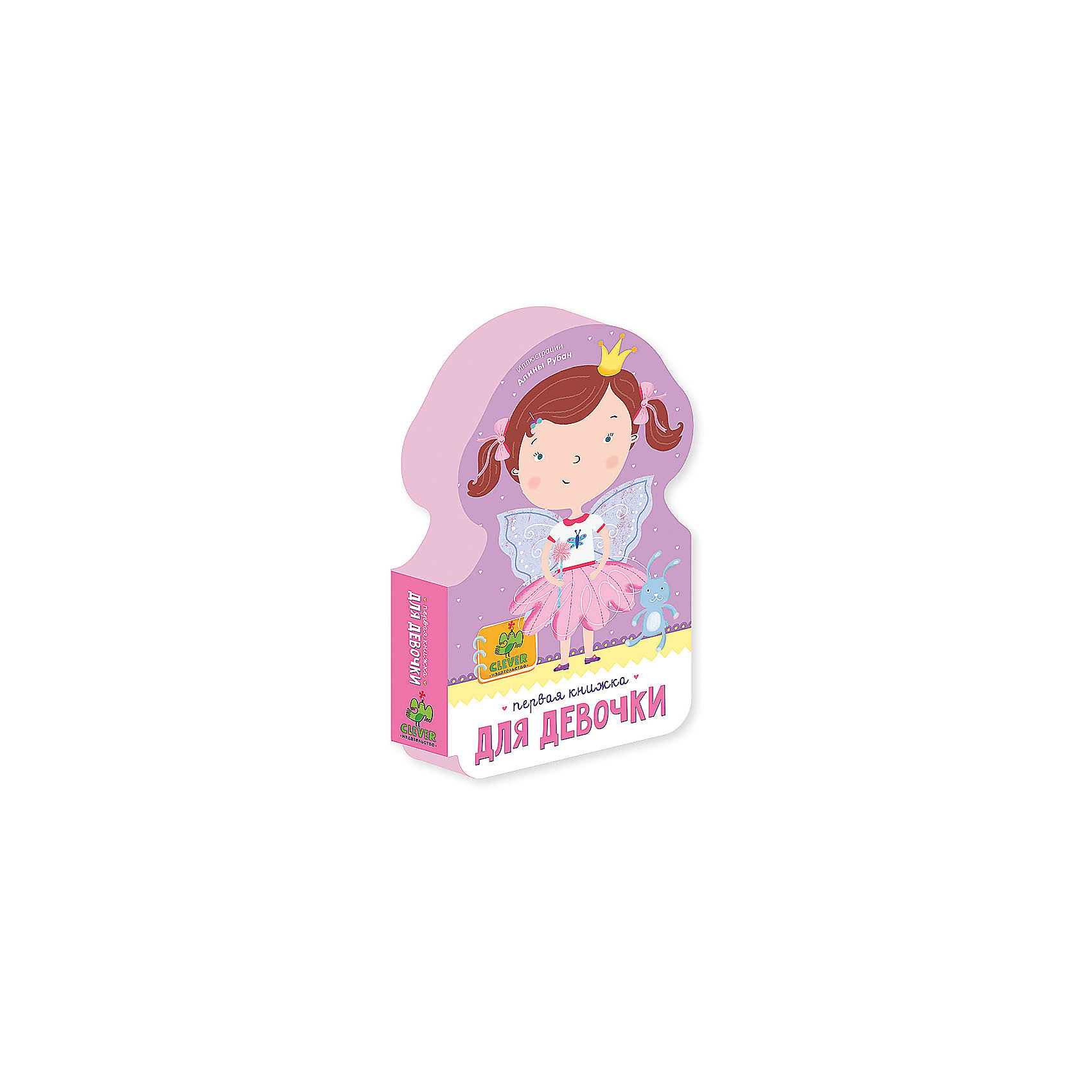 Clever Книга Первая книжка для девочки книга для детей clever мои первые слова веселые загадки