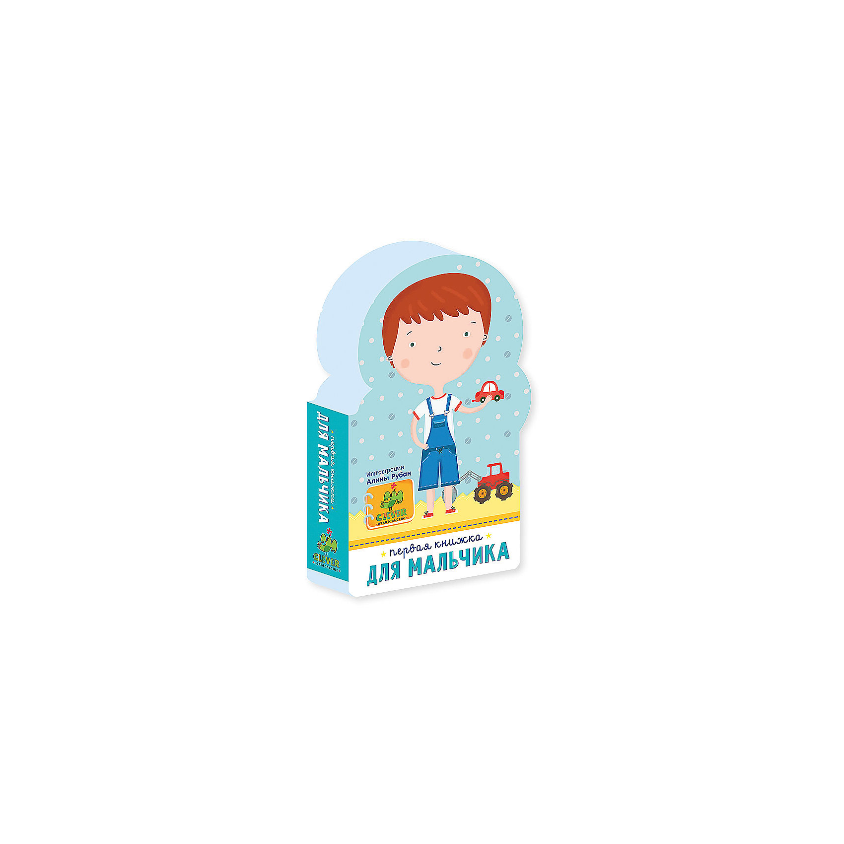 Книга Первая книжка для мальчикаCLEVER (КЛЕВЕР)<br>Чудесная красочная книжка Первая книжка для мальчика очень понравится маленьким мальчикам. Они с удовольствием будут переворачивать фигурные страницы, рассматривать яркие и детальные рисунки, узнавать знакомые ситуации и запоминать новые слова. На каждом развороте - новая тема: в детском саду, на празднике, на пляже, перед сном, на зарядке. Страницы выполнены из плотного материала EVA, их сложно порвать или испортить. Специальные округленные углы, небольшой формат, удобный для детских ручек, и яркие картинки делают это издание идеальной первой книжкой для малыша. Для детей 0-3 лет.<br><br>Дополнительная информация:<br><br>- Художник: Алина Рубан.<br>- Серия: Первые книжки малыша (EVA).  <br>- Переплет: картонная обложка.<br>- Иллюстрации: цветные.<br>- Объем: 8 стр. (ПВХ). <br>- Размер: 17,7 x 10,3 x 2,8 см.<br>- Вес: 100 гр. <br><br>Книгу Первая книжка для мальчика, Клевер Медиа Групп, можно купить в нашем интернет-магазине.<br><br>Ширина мм: 109<br>Глубина мм: 170<br>Высота мм: 25<br>Вес г: 103<br>Возраст от месяцев: 0<br>Возраст до месяцев: 36<br>Пол: Мужской<br>Возраст: Детский<br>SKU: 4544944