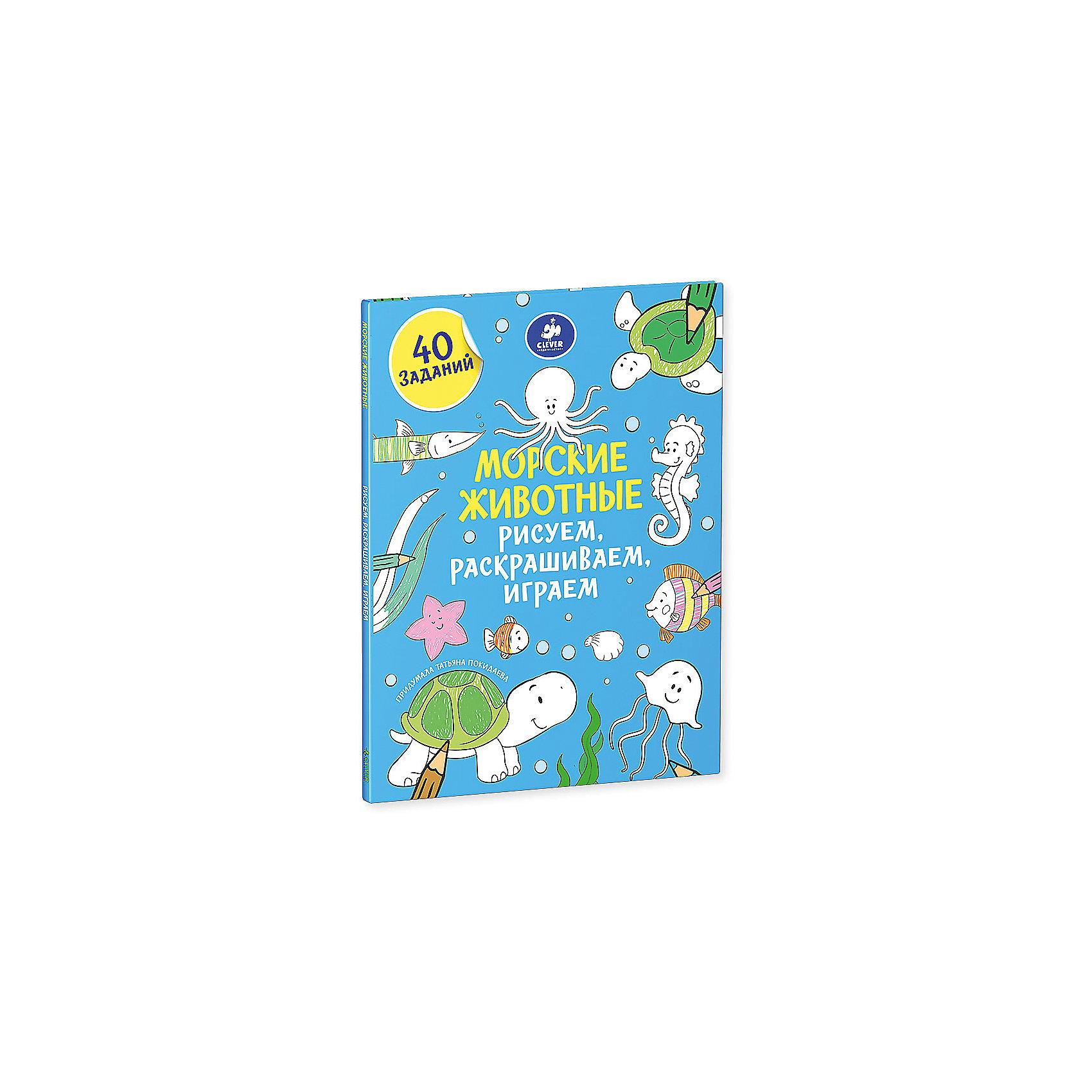 Книга с заданиями Рисуем, раскрашиваем, играем. Морские животныеКнига с заданиями Рисуем, раскрашиваем, играем. Морские животные надолго займет внимание Вашего ребенка. В книге собрано множество веселых и увлекательных творческих заданий: раскраски, разнообразные рисовалки - по точкам и по номерам, игры найди сходства и отличия, найди и покажи и масса невероятных лабиринтов. Вас ждут дельфины и киты, черепахи и морские звёзды, сказочные сокровища, осьминоги, черепахи и многое другое - каждый найдет себе занятие по душе. Высокое качество полиграфии, яркие красочные иллюстрации и 40 увлекательных развивающих заданий делают это издание отличным подарком. Книга прекрасно развивает воображение, логику, мелкую моторику, помогает закрепить знания разных цветов и навыки счета детей в возрасте от 3 до 5 лет.<br><br>Дополнительная информация:<br><br>- Автор: Татьяна Покидаева.<br>- Художник: Максим  Коваленко.<br>- Серия: Рисуем и играем.  <br>- Переплет: картонная обложка.<br>- Иллюстрации: цветные.<br>- Объем: 48 стр. <br>- Размер: 28 x 21,5 x 0,6 см.<br>- Вес: 266 гр. <br><br>Книгу с заданиями Рисуем, раскрашиваем, играем. Морские животные, Клевер Медиа Групп, можно купить в нашем интернет-магазине.<br><br>Ширина мм: 215<br>Глубина мм: 285<br>Высота мм: 10<br>Вес г: 266<br>Возраст от месяцев: 48<br>Возраст до месяцев: 72<br>Пол: Унисекс<br>Возраст: Детский<br>SKU: 4544950