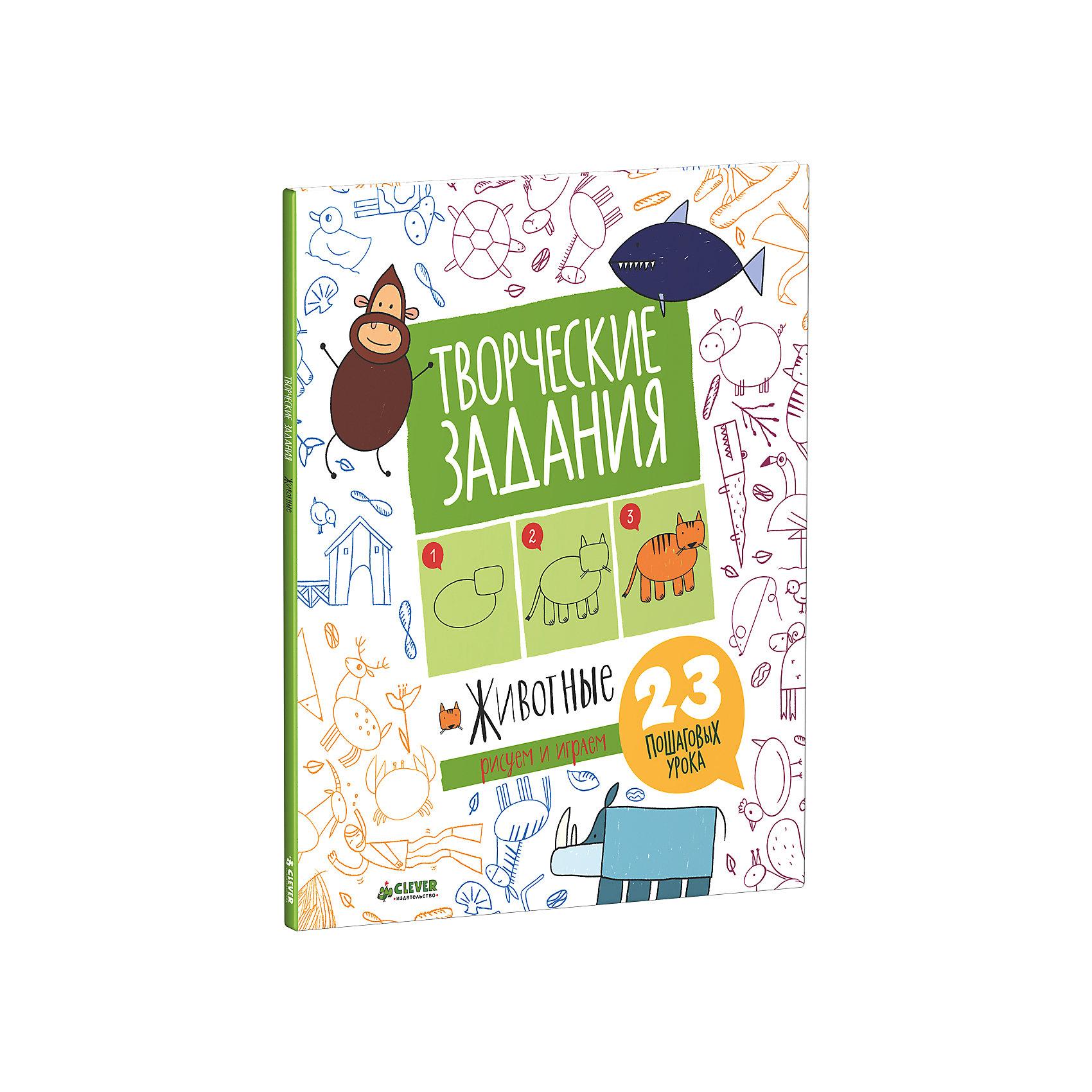 Clever Книжка Творческие задания. Животные. 23 пошаговых урока clever книжка творческие задания животные 23 пошаговых урока