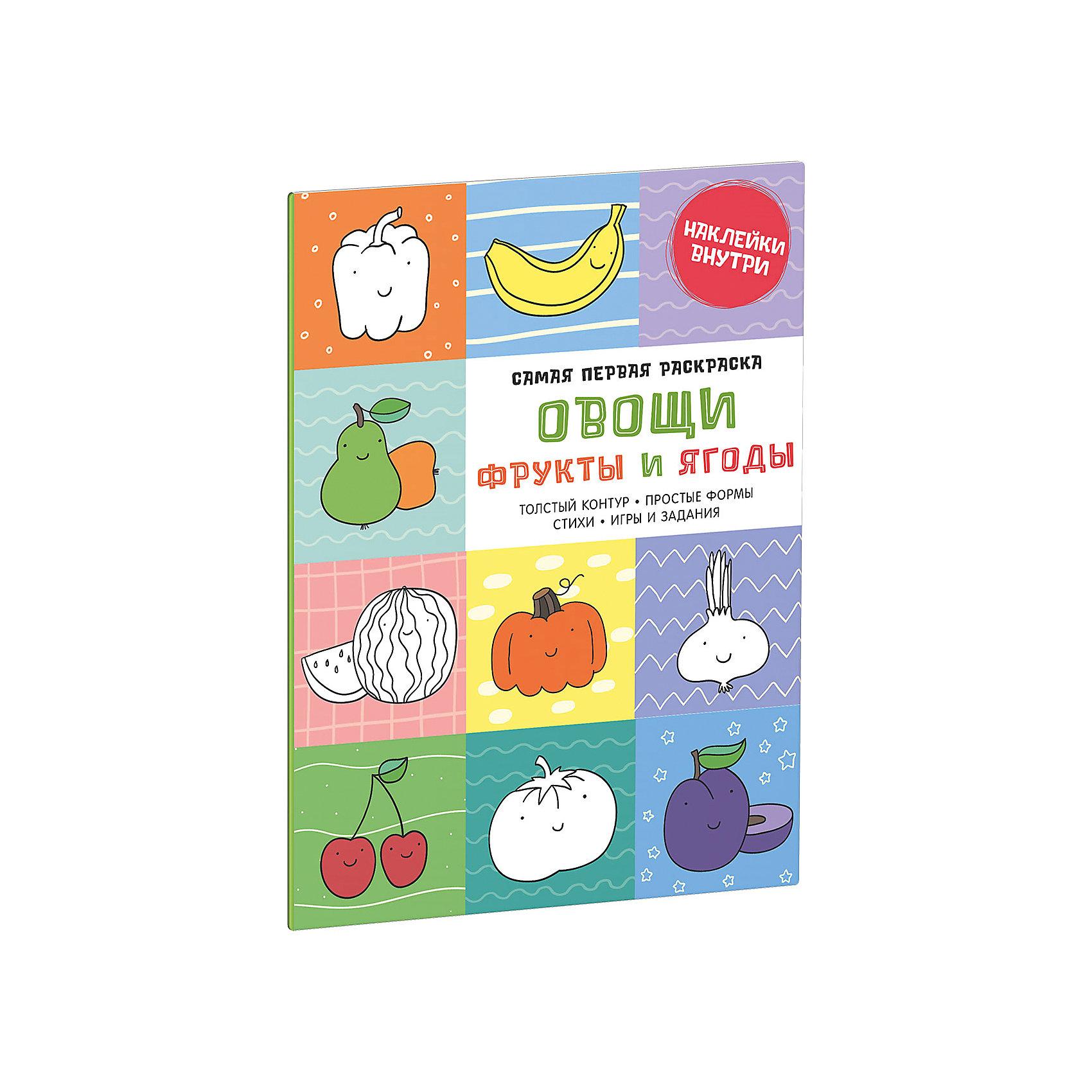 Clever Самая первая раскраска Овощи, фрукты и ягоды игнатова а овощи и фрукты