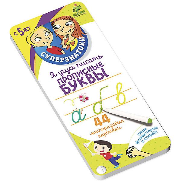 Книжка-блокнот Я учусь писать прописные буквыПрописи<br>Книжка-блокнот Я учусь писать прописные буквы в увлекательной игровой форме поможет ребенку научиться писать буквы. 44 ярких и красочных многоразовых карточки-прописи, на которых можно писать фломастером, а затем стирать, помогут ребенку легко и быстро изучить написание букв. Помимо обучения письму, детям предложены 32 маленькие игры с буквами (например, обведи животное, название которого начинается с буквы З) и 5 карточек с рельефными рисунками, которые можно исследовать осязательно. Звёздочки в точках начала письма и направляющие стрелки помогут малышу писать правильно. Предложенные в блокноте игры обращены к разным органам чувств ребёнка: в них нужно изобразить букву при помощи своего тела, понять, чем она отличается от других букв, написать букву на ладони или спине другого человека и другие задания. Карточки имеют удобный большой формат и выполнены из плотного ламинированного картона высокого качества.<br><br> Дополнительная информация:<br><br>- Авторы: Тома Бурже, Жан-Луи Бруст, Марин Курвуазье.<br>- Художник: Изабель Шове.<br>- Серия: Суперзнатоки. Я учусь писать.  <br>- Переплет: мягкая обложка.<br>- Иллюстрации: цветные.<br>- Объем: 44 стр. <br>- Размер: 24 x 10 x 0,8 см.<br>- Вес: 144 гр. <br><br>Книжку-блокнот Я учусь писать прописные буквы, Клевер Медиа Групп, можно купить в нашем интернет-магазине.<br><br>Ширина мм: 100<br>Глубина мм: 241<br>Высота мм: 4<br>Вес г: 190<br>Возраст от месяцев: 48<br>Возраст до месяцев: 72<br>Пол: Унисекс<br>Возраст: Детский<br>SKU: 4544957