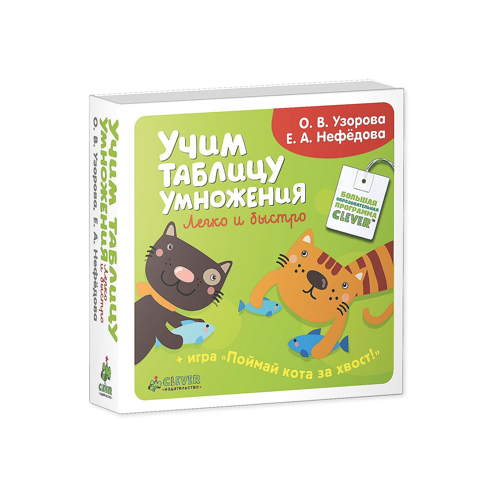 Clever Книга Учим таблицу умножения легко и быстро горбачева н ред учим таблицу умножения для начальной школы