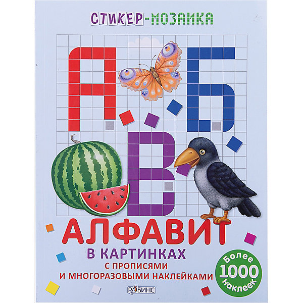 Стикер-мозаика Алфавит в картинкахАзбуки<br>Учим буквы с увлечением! Эта необычная книжка – настоящий подарок малышам. Играя с яркими наклейками, дети смогут запомнить буквы и научиться их писать. Ребёнку предлагается по точкам обвести буквы, а затем повторить их уже самому, наклеить стикер-мозаику на силуэт букв и пофантазировать, приклеивая животных и разные предметы на картинку. Каждая страница содержит набор букв алфавита, прописей и тематических картинок к ним. <br>Предложенная в книге методика развивает письменные навыки, творчество и фантазию. Ваш ребёнок будет весело и с интересом изучать буквы, делая свои первые шаги к освоению алфавита, а также клеить наклейки, тренируя мелкую моторику. <br>Для удобства использования листы с наклейками изготовлены с перфорацией, позволяющей легко отсоединять их от книги. Вместе с этой стикер-мозаикой обучение превратится в увлекательное занятие!<br><br>Дополнительная информация:<br><br>- Формат: 21,5х28 см.<br>- Количество страниц: 30.<br>- Переплет: мягкий.<br>- Иллюстрации: цветные.<br>- Комплектация: многоразовые наклейки с животными; стикер-мозаика;<br>прописи.<br><br>Стикер-мозаику Алфавит в картинках можно купить в нашем магазине.<br><br>Ширина мм: 278<br>Глубина мм: 215<br>Высота мм: 4<br>Вес г: 184<br>Возраст от месяцев: 36<br>Возраст до месяцев: 60<br>Пол: Унисекс<br>Возраст: Детский<br>SKU: 4545594
