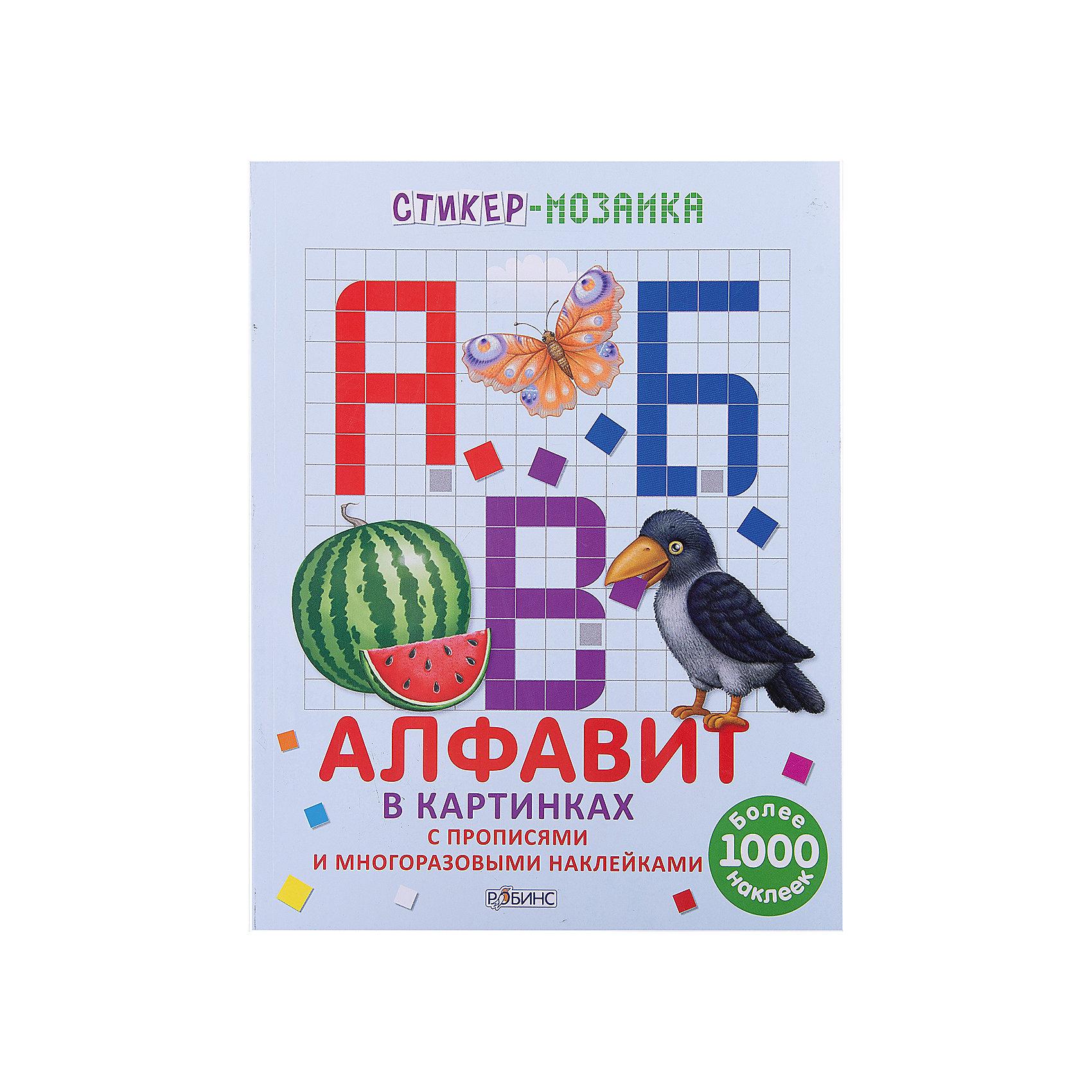 Стикер-мозаика Алфавит в картинкахРазвивающие книги<br>Учим буквы с увлечением! Эта необычная книжка – настоящий подарок малышам. Играя с яркими наклейками, дети смогут запомнить буквы и научиться их писать. Ребёнку предлагается по точкам обвести буквы, а затем повторить их уже самому, наклеить стикер-мозаику на силуэт букв и пофантазировать, приклеивая животных и разные предметы на картинку. Каждая страница содержит набор букв алфавита, прописей и тематических картинок к ним. <br>Предложенная в книге методика развивает письменные навыки, творчество и фантазию. Ваш ребёнок будет весело и с интересом изучать буквы, делая свои первые шаги к освоению алфавита, а также клеить наклейки, тренируя мелкую моторику. <br>Для удобства использования листы с наклейками изготовлены с перфорацией, позволяющей легко отсоединять их от книги. Вместе с этой стикер-мозаикой обучение превратится в увлекательное занятие!<br><br>Дополнительная информация:<br><br>- Формат: 21,5х28 см.<br>- Количество страниц: 30.<br>- Переплет: мягкий.<br>- Иллюстрации: цветные.<br>- Комплектация: многоразовые наклейки с животными; стикер-мозаика;<br>прописи.<br><br>Стикер-мозаику Алфавит в картинках можно купить в нашем магазине.<br><br>Ширина мм: 278<br>Глубина мм: 215<br>Высота мм: 4<br>Вес г: 184<br>Возраст от месяцев: 36<br>Возраст до месяцев: 60<br>Пол: Унисекс<br>Возраст: Детский<br>SKU: 4545594