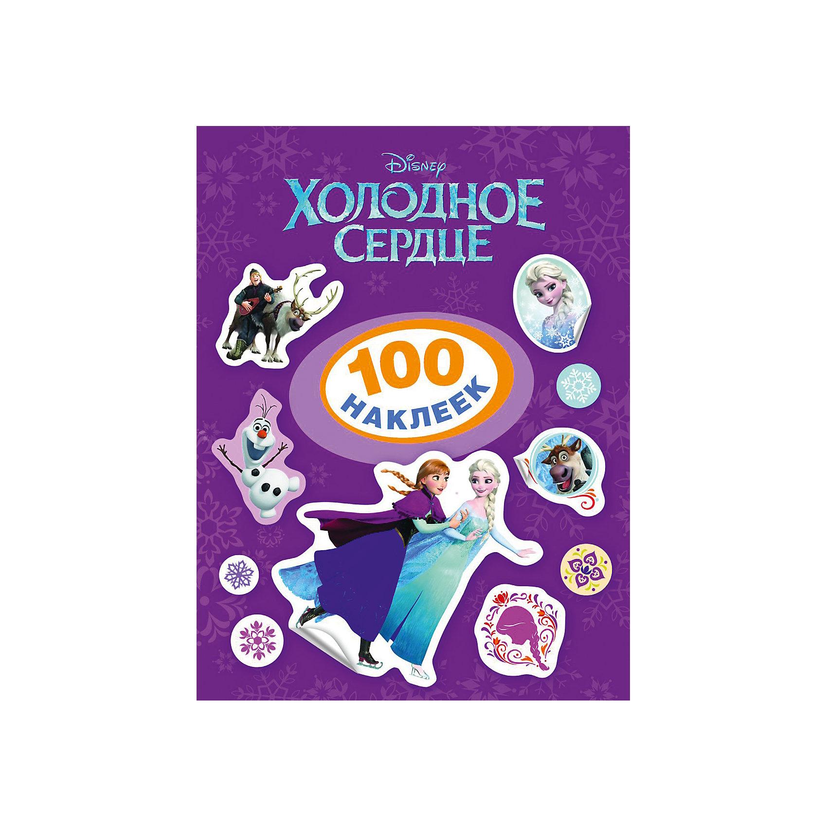 100 наклеек  , Холодное сердцеГерои популярных диснеевских мультфильмов в наклейках! В этом альбоме - целых 100 ярких наклеек. Укрась портретами персонажей комнату, тетради и игрушки! <br><br>Дополнительная информация:<br><br>- Формат: 20х15 см.<br>- Переплет: мягкий.<br>- Количество страниц: 8. <br>- Иллюстрации: цветные. <br><br>100 наклеек, Холодное сердце (Frozen), можно купить в нашем магазине.<br><br>Ширина мм: 200<br>Глубина мм: 150<br>Высота мм: 1<br>Вес г: 32<br>Возраст от месяцев: 36<br>Возраст до месяцев: 108<br>Пол: Женский<br>Возраст: Детский<br>SKU: 4547361