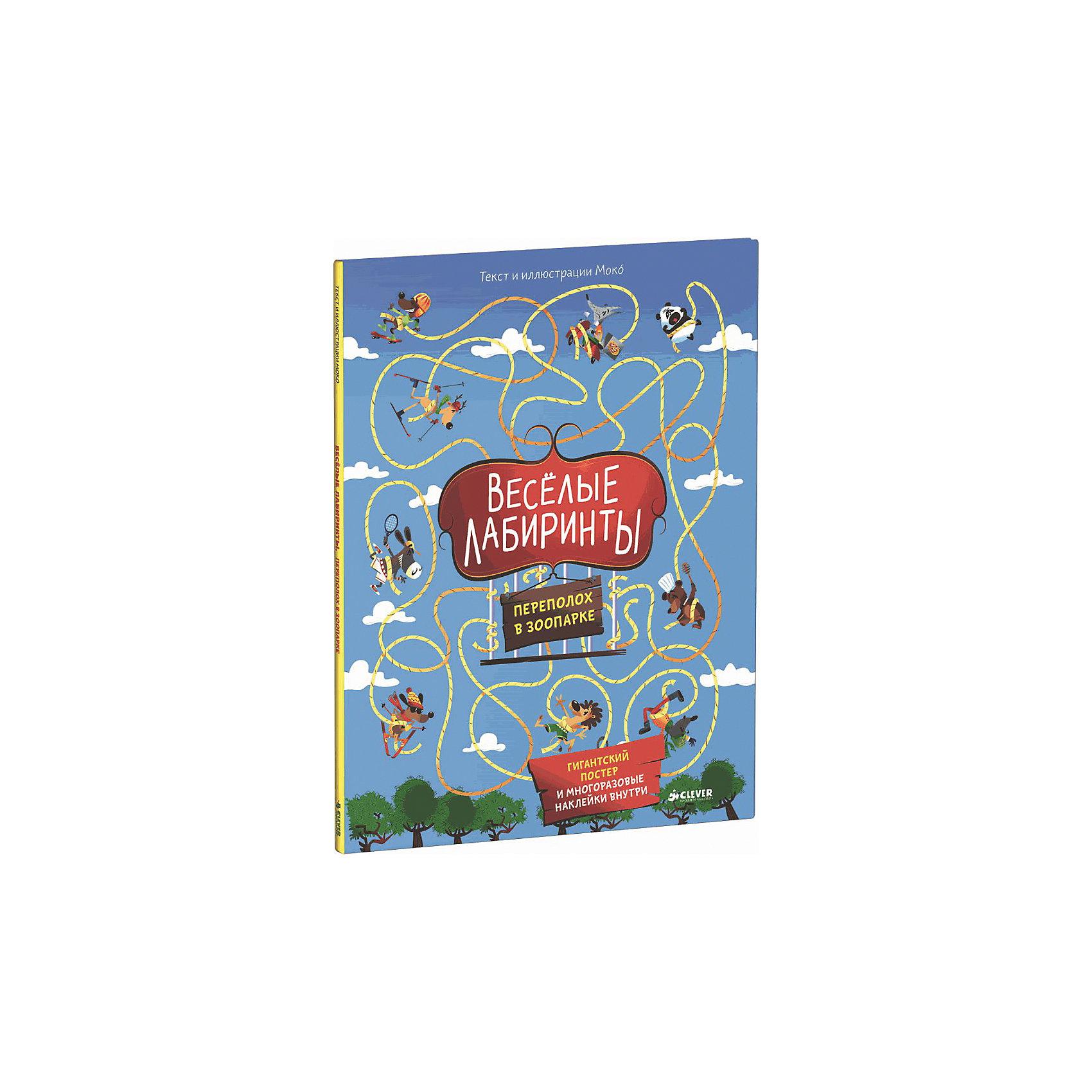 Книга с заданиями и наклейками Весёлые лабиринты. Переполох в зоопаркеCLEVER (КЛЕВЕР)<br>Книга с заданиями и наклейками Весёлые лабиринты. Переполох в зоопарке – это книга-игра с бродилками, веселыми заданиями и головоломками.<br>Неслыханное происшествие в зоопарке! Все звери сбежали из клеток в поисках приключений! У тебя в руках совершенно невероятная книга, с которой тебе точно не будет скучно, ведь в ней ты найдёшь десятки смешных персонажей, весёлых заданий и головоломок, более 50 многоразовых наклеек, чтобы придумать свою собственную игру! И бонус: гигантский постер с лабиринтом внутри!<br><br>Дополнительная информация:<br><br>- Автор: Моко<br>- Художник: Моко<br>- Переводчик: Киктева Мария<br>- Редактор: Кузьминых Ю. А.<br>- Издательство: Клевер Медиа Групп, 2016 г.<br>- Серия: Рисуем и играем<br>- Тип обложки: 7Бц - твердая, целлофанированная (или лакированная)<br>- Оформление: с наклейками<br>- Иллюстрации: цветные<br>- Количество страниц: 32 (мелованная)<br>- Размер: 300x225x7 мм.<br>- Вес: 210 гр.<br><br>Книгу с заданиями и наклейками Весёлые лабиринты. Переполох в зоопарке можно купить в нашем интернет-магазине.<br><br>Ширина мм: 290<br>Глубина мм: 220<br>Высота мм: 5<br>Вес г: 210<br>Возраст от месяцев: 84<br>Возраст до месяцев: 132<br>Пол: Унисекс<br>Возраст: Детский<br>SKU: 4554204