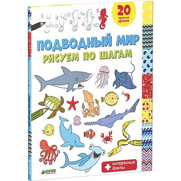 Книга Рисуем по шагам. Подводный мирРаскраски по номерам<br>Книга Рисуем по шагам. Подводный мир – это увлекательная обучающая книга с красочными иллюстрациями.<br>Эта красочная книжка-рисовалка — замечательный подарок для юных выдумщиков и выдумщиц, которые мечтают воплотить свои фантазии на бумаге. На каждом развороте ребенок найдёт место для рисования, творческое задание и чёткие пошаговые инструкции, как нарисовать кита, осьминога, медузу, морскую звезду и других обитателей моря. Благодаря подсказкам у него всё получится с первой попытки. А чтобы было ещё интереснее, в книге приведены любопытные факты о животных, которых ребенок будет рисовать. Книга позволит ребенку раскрыть свои творческие способности, развить мелкую моторику и узнать интересную информацию о морских обитателях.<br><br>Дополнительная информация:<br><br>- Автор: Покидаева Т.<br>- Художник: Коваленко Максим<br>- Редактор: Попова Евгения<br>- Издательство: Клевер Медиа Групп, 2016 г.<br>- Серия: Рисуем и играем<br>- Тип обложки: мягкий переплет (крепление скрепкой или клеем)<br>- Иллюстрации: черно-белые, цветные<br>- Количество страниц: 48 (офсет)<br>- Размер: 252x215x15 мм.<br>- Вес: 232 гр.<br><br>Книгу Рисуем по шагам. Подводный мир можно купить в нашем интернет-магазине.<br><br>Ширина мм: 280<br>Глубина мм: 217<br>Высота мм: 15<br>Вес г: 280<br>Возраст от месяцев: 84<br>Возраст до месяцев: 132<br>Пол: Унисекс<br>Возраст: Детский<br>SKU: 4554205