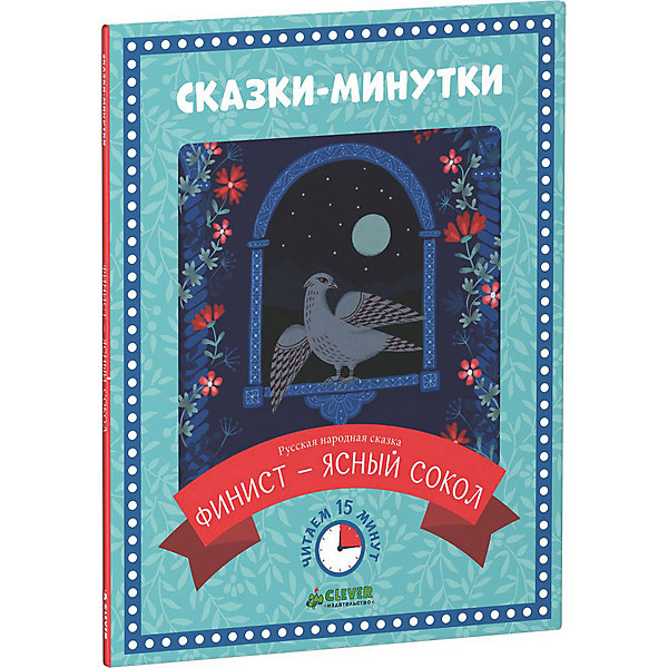 Сказки-минутки Финист - ясный соколСказки<br>Сказки-минутки Финист - ясный сокол – это старая добрая сказка, которая поможет родителям подготовить малыша ко сну.<br>Чтение перед сном – один из самых важных и приятных моментов в воспитании ребенка, повод для общения и создания хорошего настроения. Яркие иллюстрированные книжечки, вошедшие в серию «Сказки-минутки», помогут вам провести это время с максимальной пользой и удовольствием. Книги серии «Сказки-минутки» - это самые любимые, самые лучшие сказки, проиллюстрированные современными молодыми художникамии. Чтение сказки-минутки Финист - ясный сокол займет у Вас 15 минут. Приятного чтения!<br><br>Дополнительная информация:<br><br>- Художник: Сусидко Маша<br>- Редактор: Измайлова Елена<br>- Издательство: Клевер Медиа Групп, 2016 г.<br>- Серия: Сказки-минутки<br>- Тип обложки: мягкий переплет (крепление скрепкой или клеем)<br>- Иллюстрации: цветные<br>- Количество страниц: 32 (офсет)<br>- Размер: 210x171x2 мм.<br>- Вес: 78 гр.<br><br>Книгу Сказки-минутки Финист - ясный сокол можно купить в нашем интернет-магазине.<br>Ширина мм: 210; Глубина мм: 170; Высота мм: 4; Вес г: 80; Возраст от месяцев: 48; Возраст до месяцев: 72; Пол: Унисекс; Возраст: Детский; SKU: 4554206;