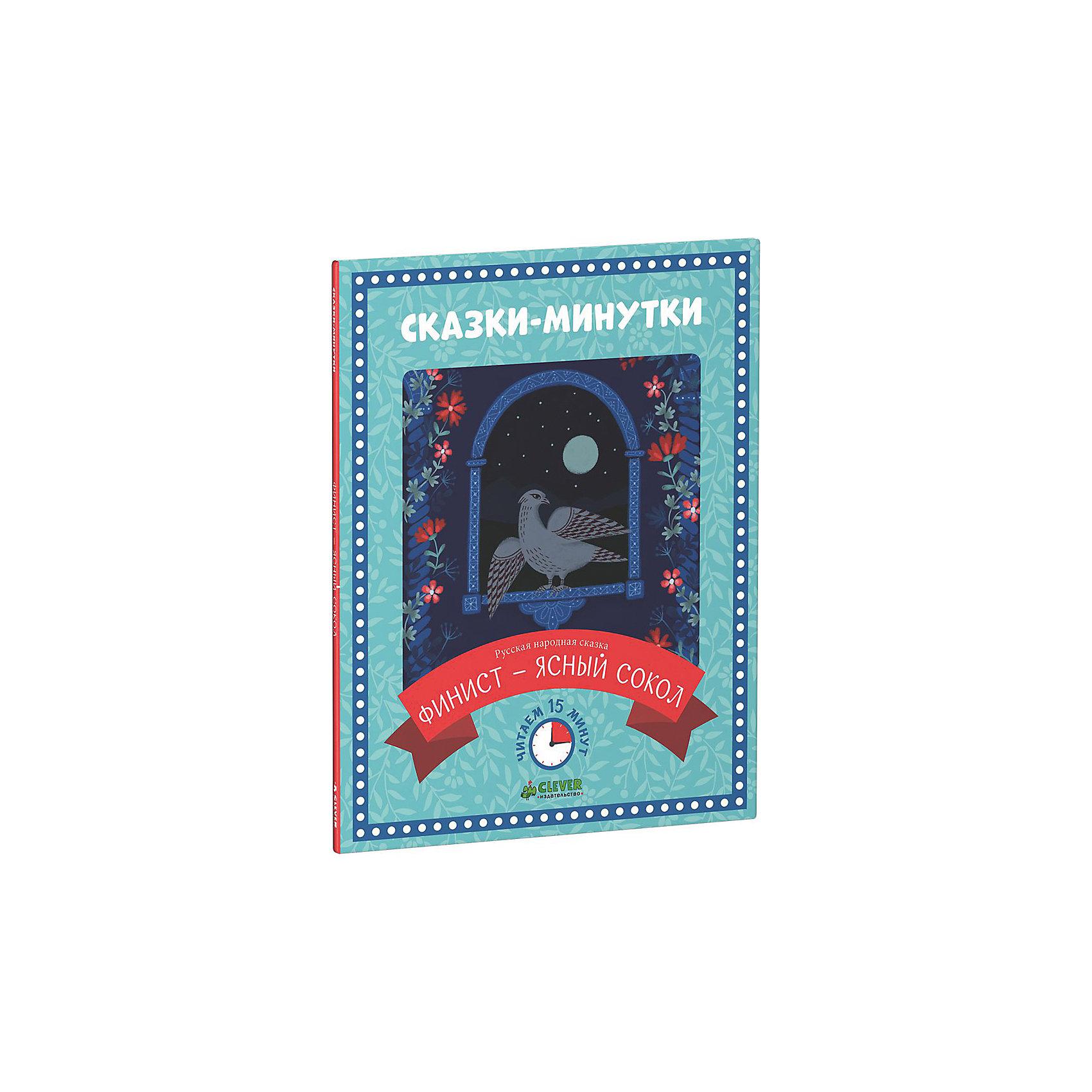 Сказки-минутки Финист - ясный соколСказки-минутки Финист - ясный сокол – это старая добрая сказка, которая поможет родителям подготовить малыша ко сну.<br>Чтение перед сном – один из самых важных и приятных моментов в воспитании ребенка, повод для общения и создания хорошего настроения. Яркие иллюстрированные книжечки, вошедшие в серию «Сказки-минутки», помогут вам провести это время с максимальной пользой и удовольствием. Книги серии «Сказки-минутки» - это самые любимые, самые лучшие сказки, проиллюстрированные современными молодыми художникамии. Чтение сказки-минутки Финист - ясный сокол займет у Вас 15 минут. Приятного чтения!<br><br>Дополнительная информация:<br><br>- Художник: Сусидко Маша<br>- Редактор: Измайлова Елена<br>- Издательство: Клевер Медиа Групп, 2016 г.<br>- Серия: Сказки-минутки<br>- Тип обложки: мягкий переплет (крепление скрепкой или клеем)<br>- Иллюстрации: цветные<br>- Количество страниц: 32 (офсет)<br>- Размер: 210x171x2 мм.<br>- Вес: 78 гр.<br><br>Книгу Сказки-минутки Финист - ясный сокол можно купить в нашем интернет-магазине.<br><br>Ширина мм: 210<br>Глубина мм: 170<br>Высота мм: 4<br>Вес г: 80<br>Возраст от месяцев: 48<br>Возраст до месяцев: 72<br>Пол: Унисекс<br>Возраст: Детский<br>SKU: 4554206