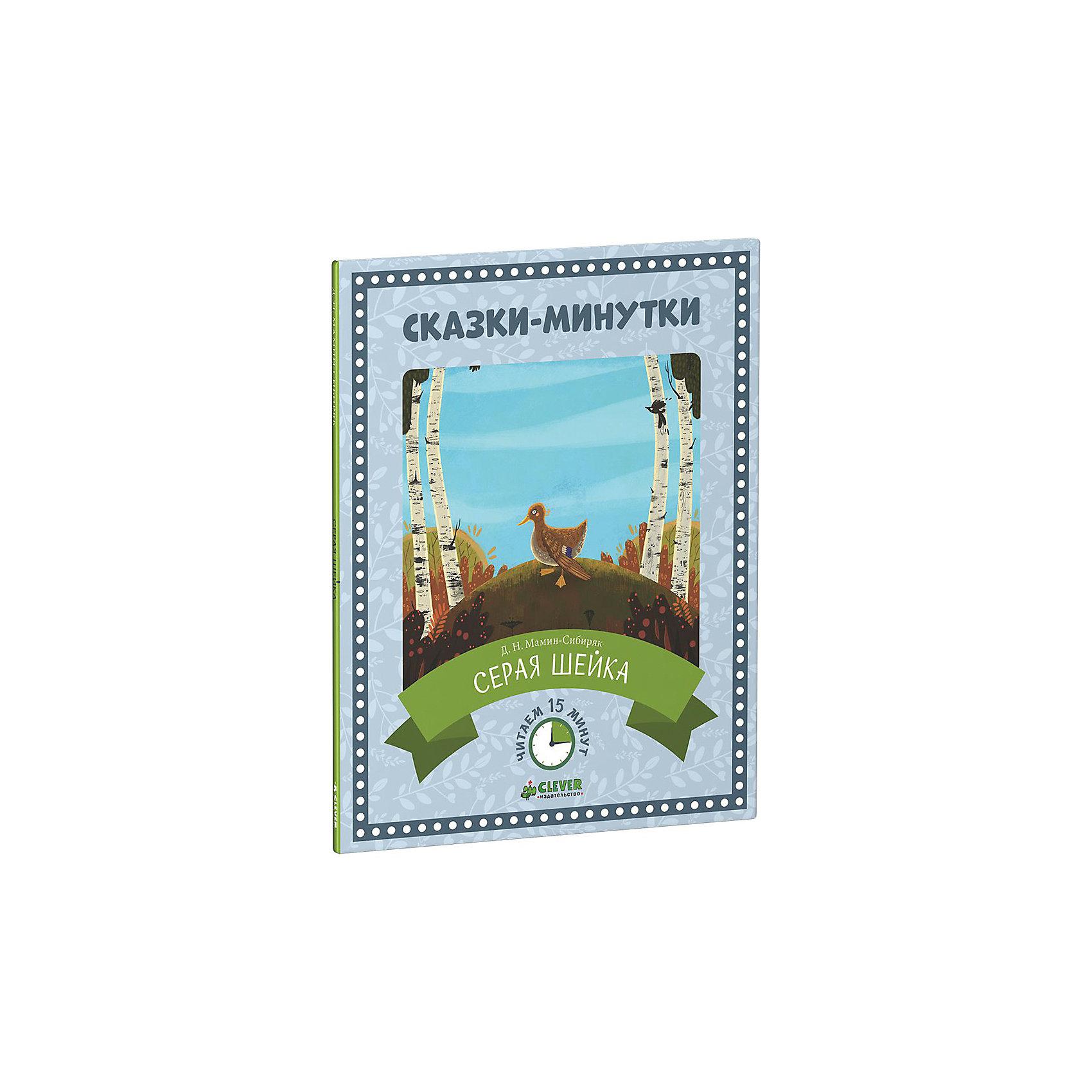 Сказки-минутки Серая Шейка, Д.Н. Мамин-СибирякCLEVER (КЛЕВЕР)<br>Сказки-минутки Серая Шейка, Д.Н. Мамин-Сибиряк – это старая добрая сказка, которая поможет родителям подготовить малыша ко сну.<br>Чтение перед сном – один из самых важных и приятных моментов в воспитании ребенка, повод для общения и создания хорошего настроения. Яркие иллюстрированные книжечки, вошедшие в серию «Сказки-минутки», помогут вам провести это время с максимальной пользой и удовольствием. Книги серии «Сказки-минутки» - это самые любимые, самые лучшие сказки, проиллюстрированные современными молодыми художниками. Чтение сказки-минутки Серая Шейка займет у Вас 15 минут. Приятного чтения!<br><br>Дополнительная информация:<br><br>- Автор: Мамин-Сибиряк Дмитрий Наркисович<br>- Художник: Пономарева Полина<br>- Редактор: Измайлова Елена<br>- Издательство: Клевер Медиа Групп, 2016 г.<br>- Серия: Сказки-минутки<br>- Тип обложки: мягкий переплет (крепление скрепкой или клеем)<br>- Иллюстрации: цветные<br>- Количество страниц: 32 (офсет)<br>- Размер: 210x170x3 мм.<br>- Вес: 78 гр.<br><br>Книгу Сказки-минутки Серая Шейка, Д.Н. Мамин-Сибиряк можно купить в нашем интернет-магазине.<br><br>Ширина мм: 210<br>Глубина мм: 170<br>Высота мм: 4<br>Вес г: 80<br>Возраст от месяцев: 48<br>Возраст до месяцев: 72<br>Пол: Унисекс<br>Возраст: Детский<br>SKU: 4554209