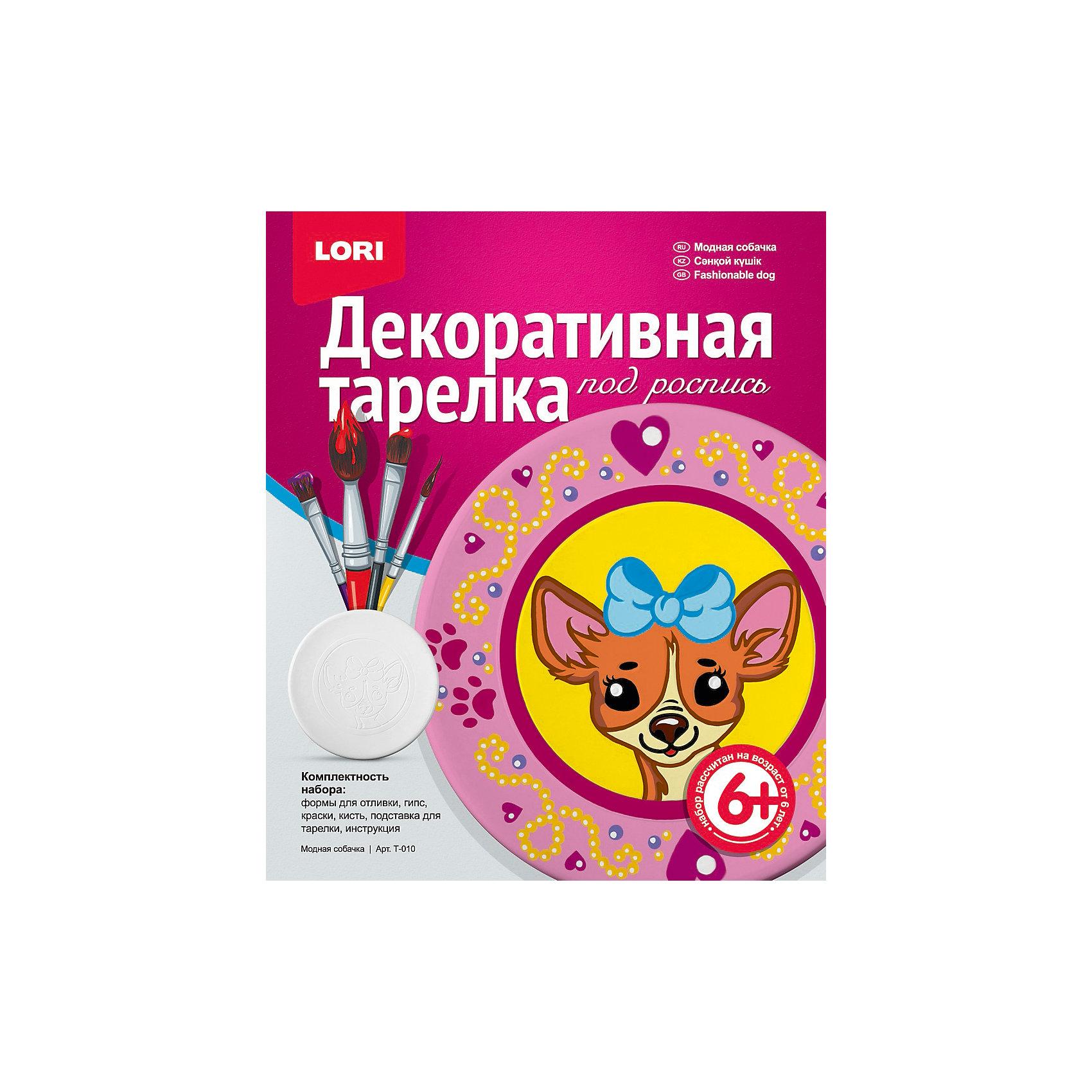 LORI Декоративная тарелка Модная собачка lori магниты из гипса золушка lori