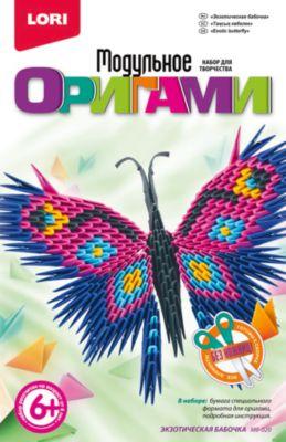 LORI Модульное оригами Экзотическая бабочка