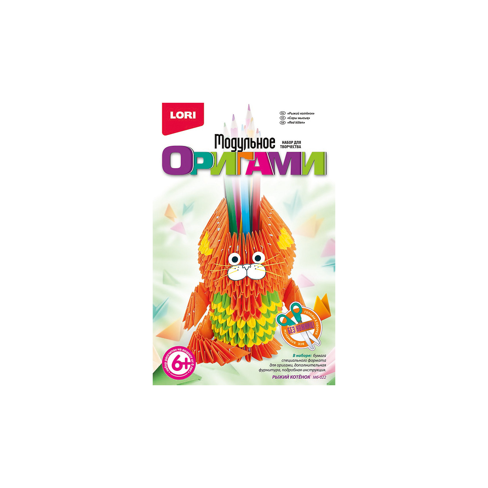 Модульное оригами Рыжий котенокБумага<br>Объемные фигуры из бумаги всегда смотрятся очень красиво и необычно. С помощью этого набора ребенок сможет изучить удивительную технику оригами. Более простая по сравнению с классическим оригами, она в то же время является очень увлекательным занятием, которое понравится не только детям, но и взрослым. <br>Занятия с данным набором способствуют развитию внимания, памяти, пространственного и образного мышления, развивают мелкую моторику, воспитывают терпение и аккуратность.<br><br>Дополнительная информация:<br><br>- Материал: бумага.<br>- Размер упаковки: 13,5х21 см.<br>- Комплектация: бумага специального формата для оригами, инструкция.<br><br>Модульное оригами Рыжий котенок можно купить в нашем магазине.<br><br>Ширина мм: 370<br>Глубина мм: 250<br>Высота мм: 155<br>Вес г: 230<br>Возраст от месяцев: 72<br>Возраст до месяцев: 2147483647<br>Пол: Унисекс<br>Возраст: Детский<br>SKU: 4561184