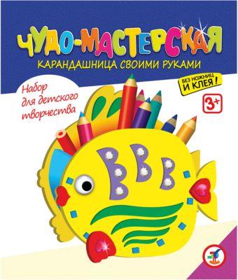 Дрофа-Медиа Карандашница Своими Руками Рыбка