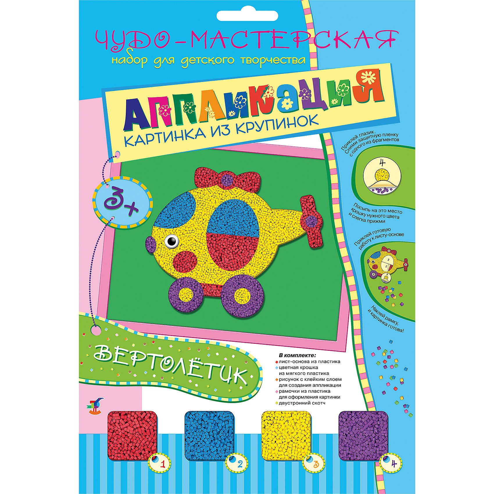 Аппликация из крупинок ВертолетикАппликация из крупинок Вертолетик - увлекательный набор для детского творчества, который позволит Вашему ребенку создать свои первые маленькие шедевры. Процесс создания картинки прост и не представляет сложности для ребенка: рисунок с клейким слоем размечен на пронумерованные фрагменты (каждый номер соответствует определённому цвету крупинок), нужно только аккуратно высыпать на них цветные крупинки нужного цвета согласно схеме. Цветная крошка из вспененного синтетического материала сделает изображение объёмным. Готовый рисунок приклейте к листу-основе. У Вас получится чудесная картинка с изображением забавного красочного вертолетика. Оформленная в рамку, она украсит комнату ребенка или станет подарком, сделанным собственными руками для друзей и родных. Набор способствует развитию мелкой моторики рук, внимания, творческих и художественных способностей ребенка.<br><br>Дополнительная информация:<br><br>- В комплекте: лист-основа, 4 пакетика цветной крошки из мягкого пластика, рисунок с клейким слоем для создания аппликации, рамочки для оформления картинки, двусторонний скотч.<br>- Материал: картон, мягкий пластик ЭВА, пластиковые детали.<br>- Размер упаковки: 35 х 24 х 0,5 см.<br>- Вес: 68 гр.<br><br>Аппликацию из крупинок Вертолетик, Дрофа Медиа, можно купить в нашем интернет-магазине.<br><br>Ширина мм: 350<br>Глубина мм: 240<br>Высота мм: 8<br>Вес г: 85<br>Возраст от месяцев: 36<br>Возраст до месяцев: 2147483647<br>Пол: Унисекс<br>Возраст: Детский<br>SKU: 4561797