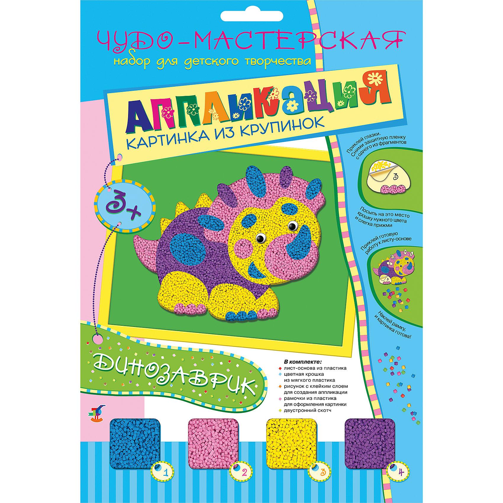 Аппликация из крупинок ДинозаврикАппликация из крупинок Динозаврик - увлекательный набор для детского творчества, который позволит Вашему ребенку создать свои первые маленькие шедевры. Процесс создания картинки прост и не представляет сложности для ребенка: рисунок с клейким слоем размечен на пронумерованные фрагменты (каждый номер соответствует определённому цвету крупинок), нужно только аккуратно высыпать на них цветные крупинки нужного цвета согласно схеме. Цветная крошка из вспененного синтетического материала сделает изображение объёмным. Готовый рисунок приклейте к листу-основе. У Вас получится чудесная картинка с изображением забавного яркого динозаврика. Оформленная в рамку, она украсит комнату ребенка или станет подарком, сделанным собственными руками для друзей и родных. Набор способствует развитию мелкой моторики рук, внимания, творческих и художественных способностей ребенка.<br><br>Дополнительная информация:<br><br>- В комплекте: лист-основа, 4 пакетика цветной крошки из мягкого пластика, рисунок с клейким слоем для создания аппликации, рамочки для оформления картинки, двусторонний скотч.<br>- Материал: картон, мягкий пластик ЭВА, пластиковые детали.<br>- Размер упаковки: 35 х 24 х 0,5 см.<br>- Вес: 68 гр.<br><br>Аппликацию из крупинок Динозаврик, Дрофа Медиа, можно купить в нашем интернет-магазине.<br><br>Ширина мм: 350<br>Глубина мм: 240<br>Высота мм: 8<br>Вес г: 85<br>Возраст от месяцев: 36<br>Возраст до месяцев: 2147483647<br>Пол: Унисекс<br>Возраст: Детский<br>SKU: 4561799