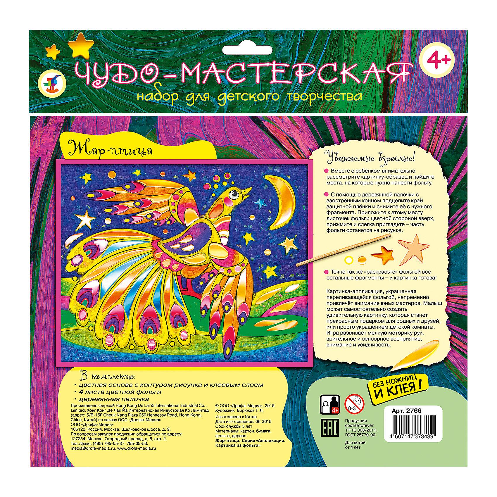 Картинка из фольги Жар-птицаКартинка из фольги Жар-птица наверняка понравится Вашему малышу, а процесс ее изготовления принесет массу удовольствия и положительных эмоций. В комплекте Вы найдете цветную основу с контуром рисунка и клеевым слоем, листы цветной фольги и деревянную палочку.<br>Вместе с ребенком рассмотрите картинку-основу и найдите места, которые нужно раскрасить фольгой. Аккуратно снимите защитный слой с нужного фрагмента и приложите к нему листочек фольги цветной стороной вверх - часть фольги останется на рисунке. Нанесите фольгу на все оставшиеся детали рисунка. Яркая картинка со сказочной Жар-птицей украсит комнату ребенка или станет подарком, сделанным собственными руками для друзей и родных. Набор способствует развитию мелкой моторики рук, внимания, творческих и художественных способностей ребенка.<br><br>Дополнительная информация:<br><br>- В комплекте: цветная основа с контурным рисунком и клеевым слоем, 4 листа цветной фольги, деревянная палочка.<br>- Материал: картон, бумага, фольга.<br>- Размер упаковки: 26 х 21 х 0,2 см.<br>- Вес: 32 гр.<br><br>Картинку из фольги Жар-птица, Дрофа Медиа, можно купить в нашем интернет-магазине.<br><br>Ширина мм: 260<br>Глубина мм: 205<br>Высота мм: 2<br>Вес г: 85<br>Возраст от месяцев: 48<br>Возраст до месяцев: 2147483647<br>Пол: Унисекс<br>Возраст: Детский<br>SKU: 4561829