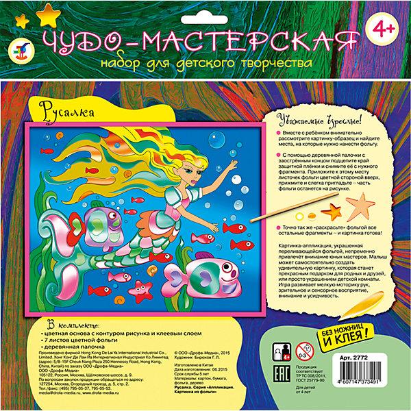 Картинка из фольги РусалкаБумага<br>Картинка из фольги Русалка наверняка понравится Вашему малышу, а процесс ее изготовления принесет массу удовольствия и положительных эмоций. В комплекте Вы найдете цветную основу с контуром рисунка и клеевым слоем, листы цветной фольги и деревянную палочку.<br>Вместе с ребенком рассмотрите картинку-основу и найдите места, которые нужно раскрасить фольгой. Аккуратно снимите защитный слой с нужного фрагмента и приложите к нему листочек фольги цветной стороной вверх - часть фольги останется на рисунке. Нанесите фольгу на все оставшиеся детали рисунка. Яркая картинка с очаровательной Русалочкой в окружении разноцветных рыбок украсит комнату ребенка или станет подарком, сделанным собственными руками для друзей и родных. Набор способствует развитию мелкой моторики рук, зрительного и сенсорного восприятия, внимания и усидчивости.<br><br>Дополнительная информация:<br><br>- В комплекте: цветная основа с контурным рисунком и клеевым слоем, 7 листов цветной фольги, деревянная палочка.<br>- Материал: картон, бумага, фольга.<br>- Размер упаковки: 26 х 21 х 0,2 см.<br>- Вес: 32 гр.<br><br>Картинку из фольги Русалка, Дрофа Медиа, можно купить в нашем интернет-магазине.<br><br>Ширина мм: 260<br>Глубина мм: 205<br>Высота мм: 2<br>Вес г: 85<br>Возраст от месяцев: 48<br>Возраст до месяцев: 2147483647<br>Пол: Унисекс<br>Возраст: Детский<br>SKU: 4561835
