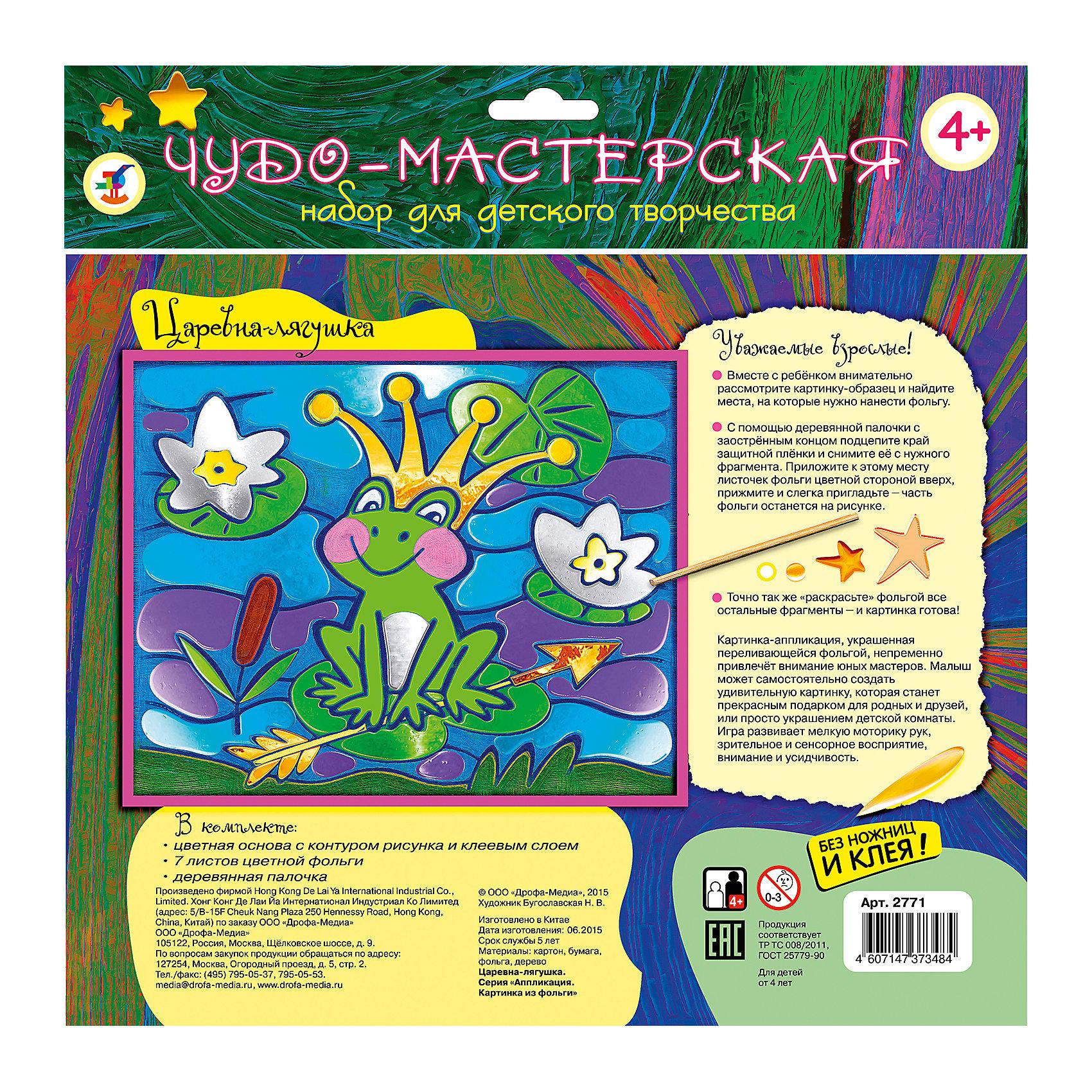 Картинка из фольги Царевна-лягушкаКартинка из фольги Царевна-лягушка наверняка понравится Вашему малышу, а процесс ее изготовления принесет массу удовольствия и положительных эмоций. В комплекте Вы найдете цветную основу с контуром рисунка и клеевым слоем, листы цветной фольги и деревянную палочку. Вместе с ребенком рассмотрите картинку-основу и найдите места, которые нужно раскрасить фольгой. Аккуратно снимите защитный слой с нужного фрагмента и приложите к нему листочек фольги цветной стороной вверх - часть фольги останется на рисунке. Нанесите фольгу на все оставшиеся детали рисунка. Яркая картинка с изображением Царевны-лягушки из волшебной сказки украсит комнату ребенка или станет подарком, сделанным собственными руками для друзей и родных. Набор способствует развитию мелкой моторики рук, зрительного и сенсорного восприятия, внимания и усидчивости.<br><br>Дополнительная информация:<br><br>- В комплекте: цветная основа с контурным рисунком и клеевым слоем, 7 листов цветной фольги, деревянная палочка.<br>- Материал: картон, бумага, фольга.<br>- Размер упаковки: 26 х 21 х 0,2 см.<br>- Вес: 32 гр.<br><br>Картинку из фольги Царевна-лягушка, Дрофа Медиа, можно купить в нашем интернет-магазине.<br><br>Ширина мм: 260<br>Глубина мм: 205<br>Высота мм: 2<br>Вес г: 85<br>Возраст от месяцев: 48<br>Возраст до месяцев: 2147483647<br>Пол: Унисекс<br>Возраст: Детский<br>SKU: 4561836