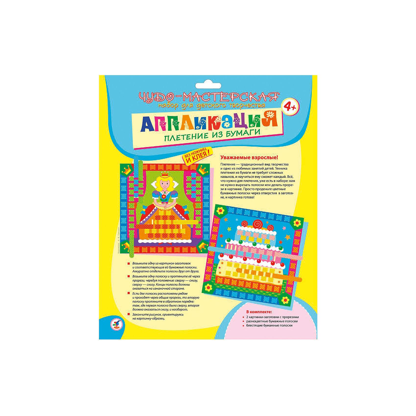 Плетение из бумаги Принцесса. ТортРукоделие<br>Плетение из бумаги Принцесса. Торт - увлекательный набор для детского творчества, который познакомит Вашего ребенка с традиционной техникой плетения и поможет создать чудесную поделку из бумаги. В наборе есть все необходимые для работы материалы: две картинки-заготовки с прорезями, разноцветные и блестящие бумажные полоски. Процесс изготовления не представляет больших сложностей и доступен даже самым маленьким: просто проденьте цветные бумажные полоски через отверстия и картинка готова! Протягивая полоски через прорези<br>чередуйте положение: сверху - снизу, сверху - снизу. Закончите картинку, ориентируясь на цветной образец. Концы полоски должны оказаться на изнаночной стороне. Красочные картинки с изображениями принцессы в роскошном платье и аппетитного торта украсят комнату ребенка или станут оригинальным сувениром для друзей и родных. Набор способствует развитию мелкой моторики, внимания, аккуратности и усидчивости.<br><br>Дополнительная информация:<br><br>- В комплекте: 2 картинки-заготовки с прорезями, разноцветные бумажные полоски, блестящие бумажные полоски.<br>- Материал: картон, бумага, голографическая пленка.<br>- Размер упаковки: 25 x 20 x 0,3 см.<br>- Вес: 82 гр.<br><br>Плетение из бумаги Принцесса. Торт, Дрофа Медиа, можно купить в нашем интернет-магазине.<br><br>Ширина мм: 250<br>Глубина мм: 200<br>Высота мм: 2<br>Вес г: 85<br>Возраст от месяцев: 48<br>Возраст до месяцев: 2147483647<br>Пол: Унисекс<br>Возраст: Детский<br>SKU: 4561864