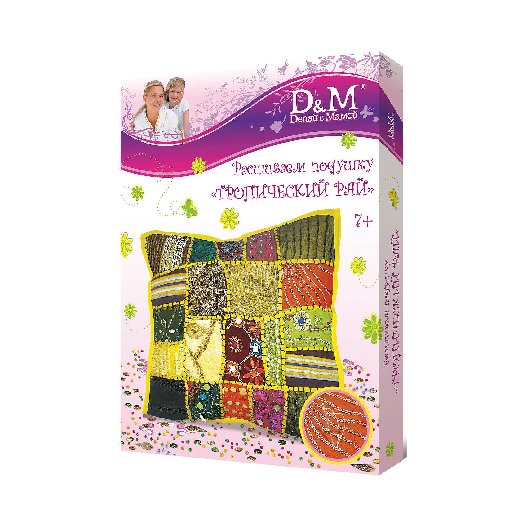 Набор для вышивания подушки Тропический райНабор для вышивания подушки Тропический рай - это отличный подарок для маленьких рукодельниц!<br>Набор для вышивания подушки Тропический рай предлагает создать замечательную наволочку на подушку, используя технику пэчворк и индийскую вышивку бисером по ткани. Разноцветные лоскутки ткани (в набор НЕ входят) пришиваются на наволочку, а затем расшиваются разноцветным бисером, сверкающими пайетками. Декоративным шнуром можно сделать окантовку наволочки или расшить по границам квадратных лоскутков, чтобы спрятать швы. Подушка в расшитой своими руками наволочке украсит любой интерьер, придав ему неповторимый стиль.<br><br>Дополнительная информация:<br><br>- В наборе: наволочка 40х40 см.; 8 пакетиков с пайетками и бисером; шнур, подробная инструкция<br>- Размер упаковки: 250x180x30 мм.<br>- Вес: 182 гр.<br><br>Набор для вышивания подушки Тропический рай можно купить в нашем интернет-магазине.<br><br>Ширина мм: 180<br>Глубина мм: 40<br>Высота мм: 250<br>Вес г: 208<br>Возраст от месяцев: 84<br>Возраст до месяцев: 2147483647<br>Пол: Женский<br>Возраст: Детский<br>SKU: 4564007
