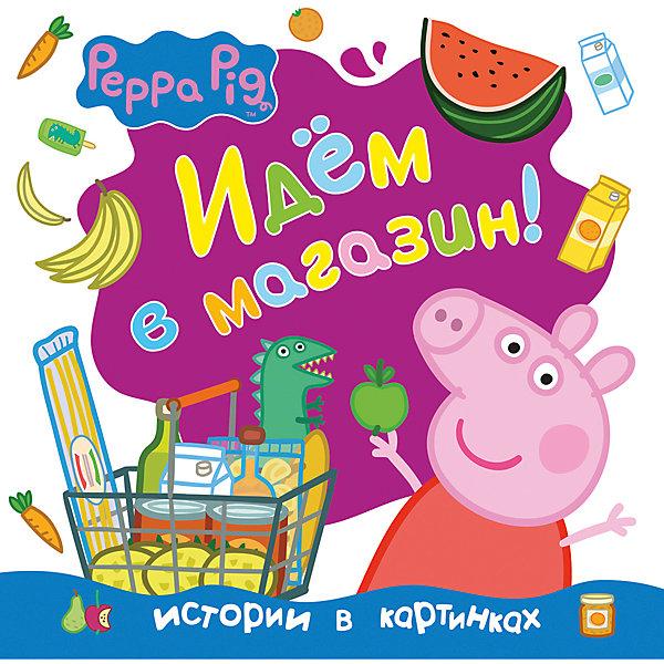 Истории в картинках Идём в магазин!, Свинка Пеппа