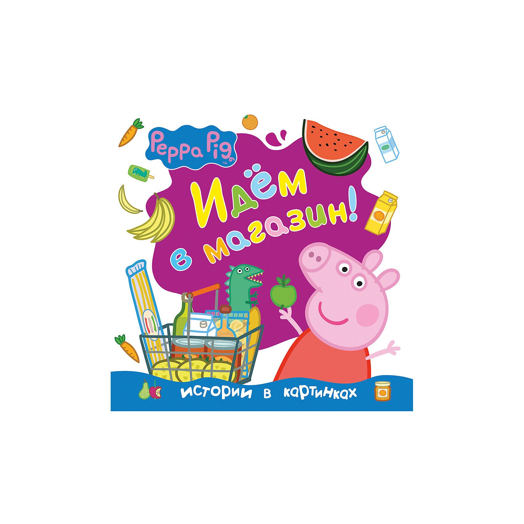 Истории в картинках Идём в магазин!, Свинка ПеппаИстории в картинках Идём в магазин!, Свинка Пеппа – удивительная история про свинку Пеппу и ее семью в красочной книге с твердой обложкой.<br>Где можно купить и овощи, и фрукты, и многие другие нужные вещи? Конечно, в магазине! Туда-то и отправилась Свинка Пеппа вместе со своей семьёй. О том, смогут ли они точно следовать списку покупок, ребенок узнает, прочитав увлекательную историю. Повествование сопровождается красочными иллюстрациями и интересными диалогами. Благодаря крупному шрифту и несложным текстам издание отлично подойдет в качестве первой книги для чтения, а малыши, еще не умеющие читать, смогут слушать сказку и рассматривать красивые картинки. Веселая история про свинку Пеппу подарит вашему ребенку массу положительных эмоций.<br><br>Дополнительная информация:<br><br>- Редактор: Смилевска Л.<br>- Издательство: Росмэн<br>- Тип обложки: твердый переплет<br>- Иллюстрации: цветные<br>- Количество страниц: 36 (мелованная)<br>- Размер: 225х226х5 мм.<br>- Вес: 297 гр.<br><br>Книгу Истории в картинках Идём в магазин!, Свинка Пеппа можно купить в нашем интернет-магазине.<br><br>Ширина мм: 225<br>Глубина мм: 226<br>Высота мм: 5<br>Вес г: 297<br>Возраст от месяцев: 24<br>Возраст до месяцев: 60<br>Пол: Унисекс<br>Возраст: Детский<br>SKU: 4565560