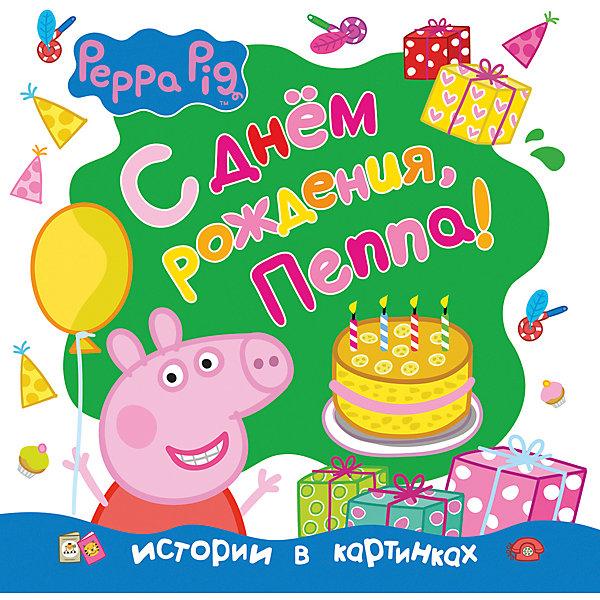Истории в картинках С Днём рождения, Пеппа!, Свинка Пеппа