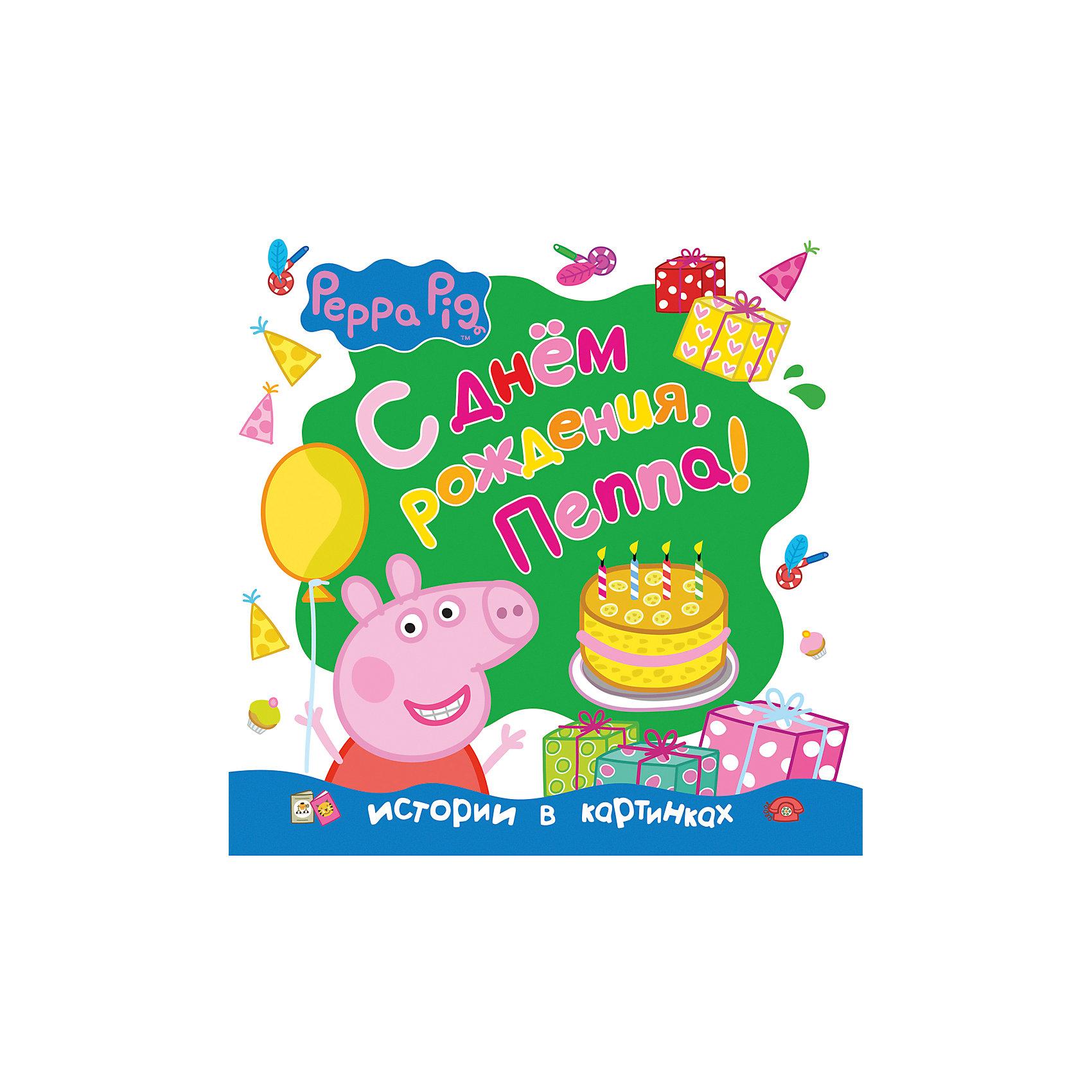 Истории в картинках С Днём рождения, Пеппа!, Свинка ПеппаИстории в картинках С Днём рождения, Пеппа!, Свинка Пеппа – история про свинку Пеппу и ее друзей в красочной книге с твердой обложкой.<br>Свинке Пеппе исполняется четыре года — ура, ура! Будут гости, подарки, вкусные угощения и удивительные магические фокусы. Приглашаем всех на праздник! Повествование сопровождается красочными иллюстрациями и интересными диалогами. Благодаря крупному шрифту и несложным текстам издание отлично подойдет в качестве первой книги для чтения, а малыши, еще не умеющие читать, смогут слушать сказку и рассматривать красивые картинки. Веселая история про свинку Пеппу подарит вашему ребенку массу положительных эмоций.<br><br>Дополнительная информация:<br><br>- Редактор: Смилевска Л.<br>- Издательство: Росмэн<br>- Тип обложки: твердый переплет<br>- Иллюстрации: цветные<br>- Количество страниц: 36 (мелованная)<br>- Размер: 225х226х5 мм.<br>- Вес: 297 гр.<br><br>Книгу Истории в картинках С Днём рождения, Пеппа!, Свинка Пеппа можно купить в нашем интернет-магазине.<br><br>Ширина мм: 225<br>Глубина мм: 226<br>Высота мм: 5<br>Вес г: 297<br>Возраст от месяцев: 24<br>Возраст до месяцев: 60<br>Пол: Унисекс<br>Возраст: Детский<br>SKU: 4565563