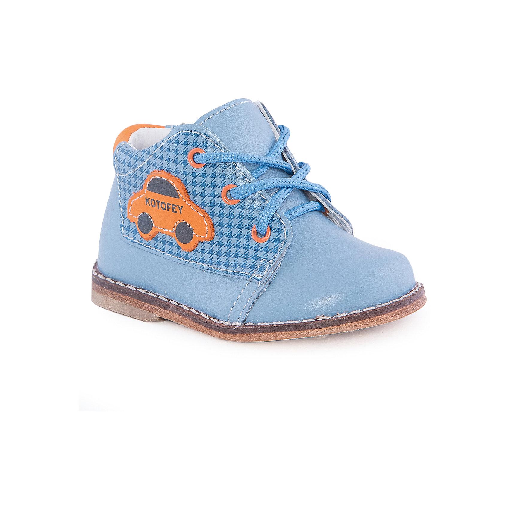 Ботинки для мальчика КотофейБотинки для мальчика от известного российского бренда Котофей <br><br>Модные и удобные ботинки изготовлены из натуральной кожи, выполнены в красивом голубом цвете. <br>Верх сделан из материала, обеспечивающего воздухопроницаемость и вентиляцию ноги. Специальная подошва позволяет избегать скольжения практически на любой поверхности.<br><br>Особенности модели:<br><br>- цвет: голубой;<br>- устойчивая подошва;<br>- декорированы оранжевыми элементами;<br>- застежка: шнуровка;<br>- вид крепления обуви: клеевой;<br>- анатомическая стелька;<br>- качественные материалы;<br>- модный дизайн.<br><br><br>Дополнительная информация:<br><br>Температурный режим: от +5° до +20°С.<br><br>Состав: <br><br>верх - натуральная кожа;<br>подкладка - натуральная кожа;<br>подошва - натуральная кожа.<br><br>Ботинки для мальчика Котофей можно купить в нашем магазине.<br><br>Ширина мм: 262<br>Глубина мм: 176<br>Высота мм: 97<br>Вес г: 427<br>Цвет: голубой<br>Возраст от месяцев: 12<br>Возраст до месяцев: 15<br>Пол: Мужской<br>Возраст: Детский<br>Размер: 21,19,20,22<br>SKU: 4565594