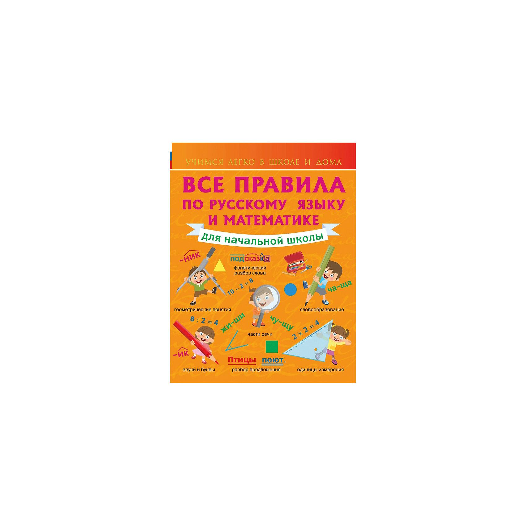 зимка а грамота в начальной школе книга для родителей Малыш Все правила по русскому языку и математике для начальной школы