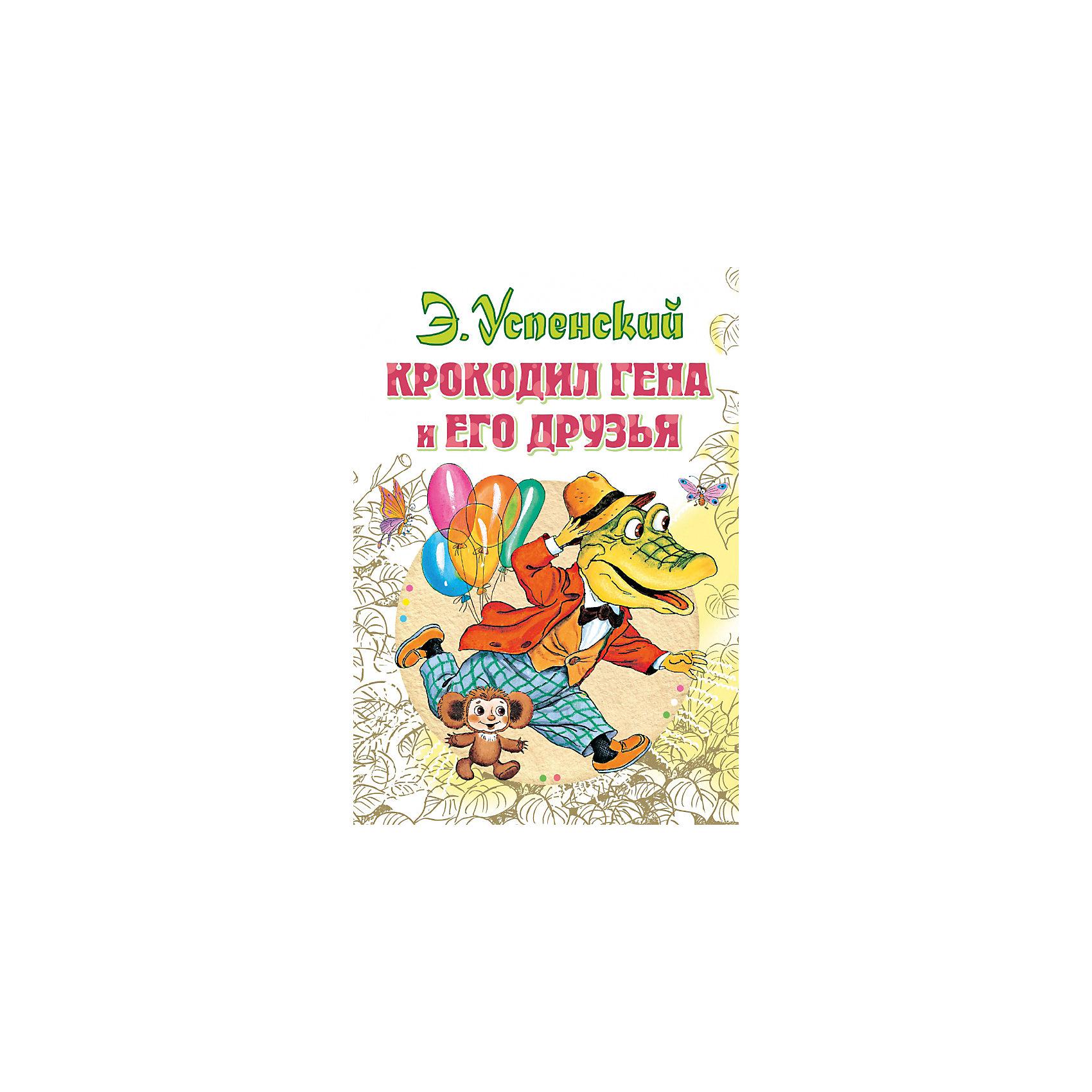 Крокодил Гена и его друзьяКрокодил Гена и его друзья - детская сказочная повесть Эдуарда Успенского, первая из цикла произведений о Чебурашке и Крокодиле Гене.<br>Однажды одинокий зеленый крокодил Гена решил изменить свою жизнь! Он повесил объявление о поиске друзей и с тех пор ни минуты не знал покоя! Ведь в городе оказалось очень много желающих подружиться: неизвестный науке зверек Чебурашка, долговязая жирафа Анюта, интеллигентный лев Чандр и еще много-много животных, девчонок и мальчишек! Так много, что пришлось строить Дом Дружбы, чтобы было, где встречаться такой большой компанией! Для младшего школьного возраста.<br><br>Дополнительная информация:<br><br>- Автор: Успенский Эдуард Николаевич<br>- Художники: Бордюг Сергей Иванович, Трепенок Н. А.<br>- Издательство: АСТ, 2015 г.<br>- Серия: Все самое лучшее у автора<br>- Тип обложки: 7Бц - твердая, целлофанированная (или лакированная)<br>- Иллюстрации: цветные<br>- Количество страниц: 144 (офсет)<br>- Размер: 210x145x15 мм.<br>- Вес: 300 гр.<br><br>Книгу «Крокодил Гена и его друзья» можно купить в нашем интернет-магазине.<br><br>Ширина мм: 200<br>Глубина мм: 138<br>Высота мм: 14<br>Вес г: 300<br>Возраст от месяцев: 36<br>Возраст до месяцев: 72<br>Пол: Унисекс<br>Возраст: Детский<br>SKU: 4566328