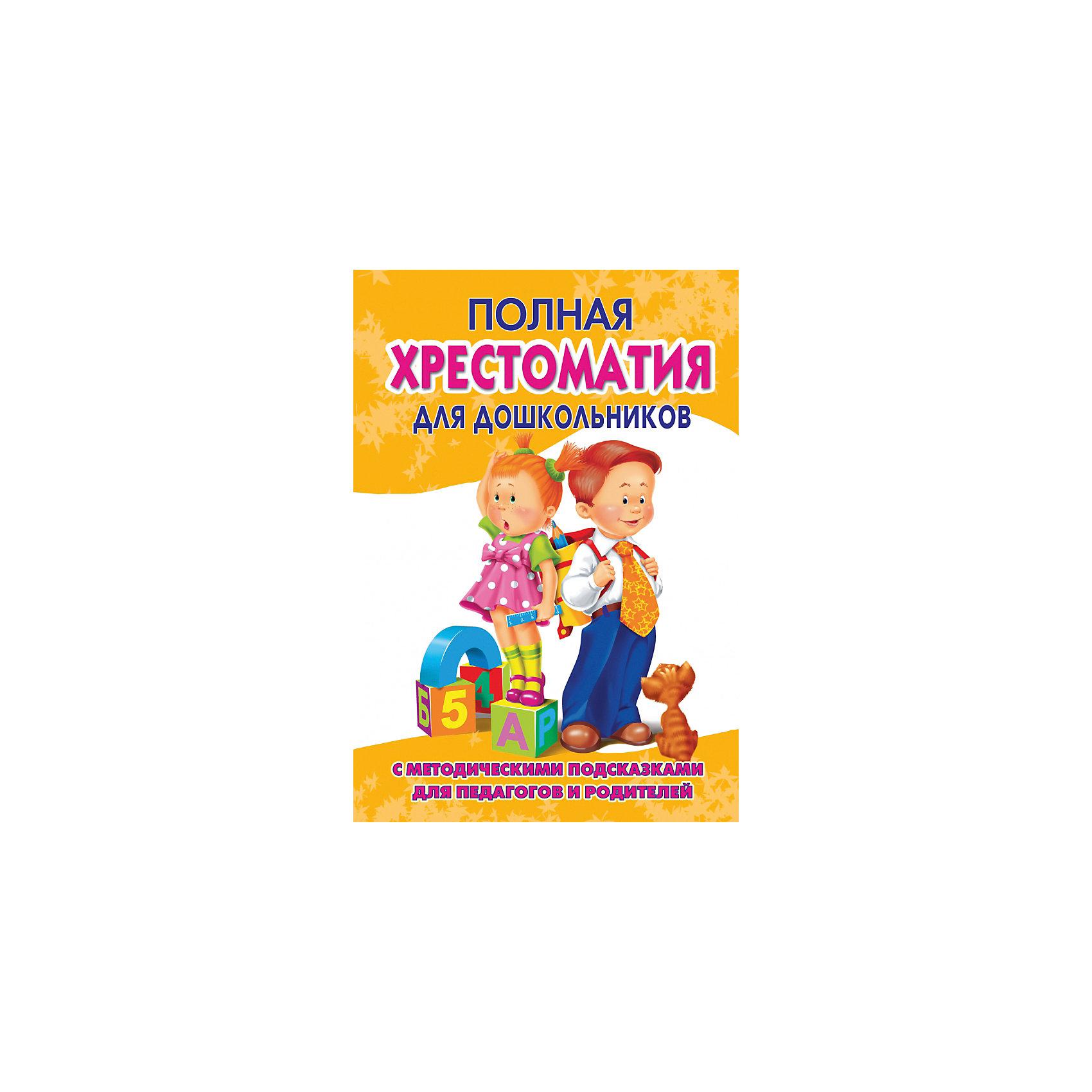 Книга 2. Полная хрестоматия для дошкольников с методическими подсказками